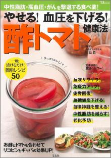 やせる! 血圧を下げる! 酢トマト健康法