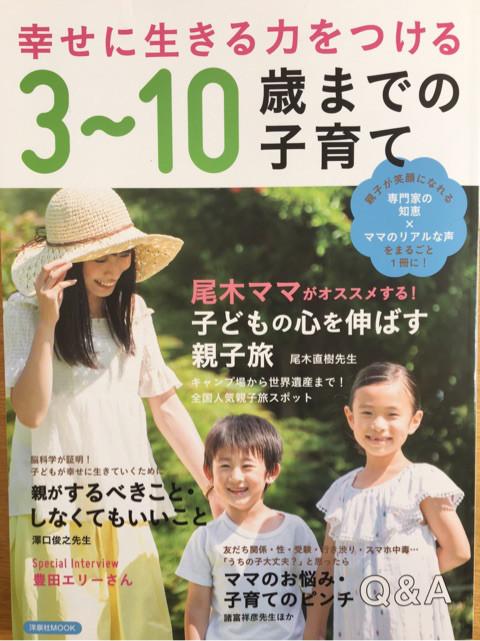 出版のお知らせ「幸せに生きる力をつける3〜10歳までの子育て」洋泉社ムック