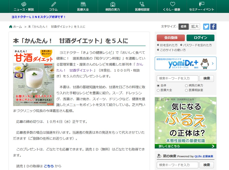 【募集中】ヨミドクタープレゼントキャンペーン「かんたん! 甘酒ダイエット」