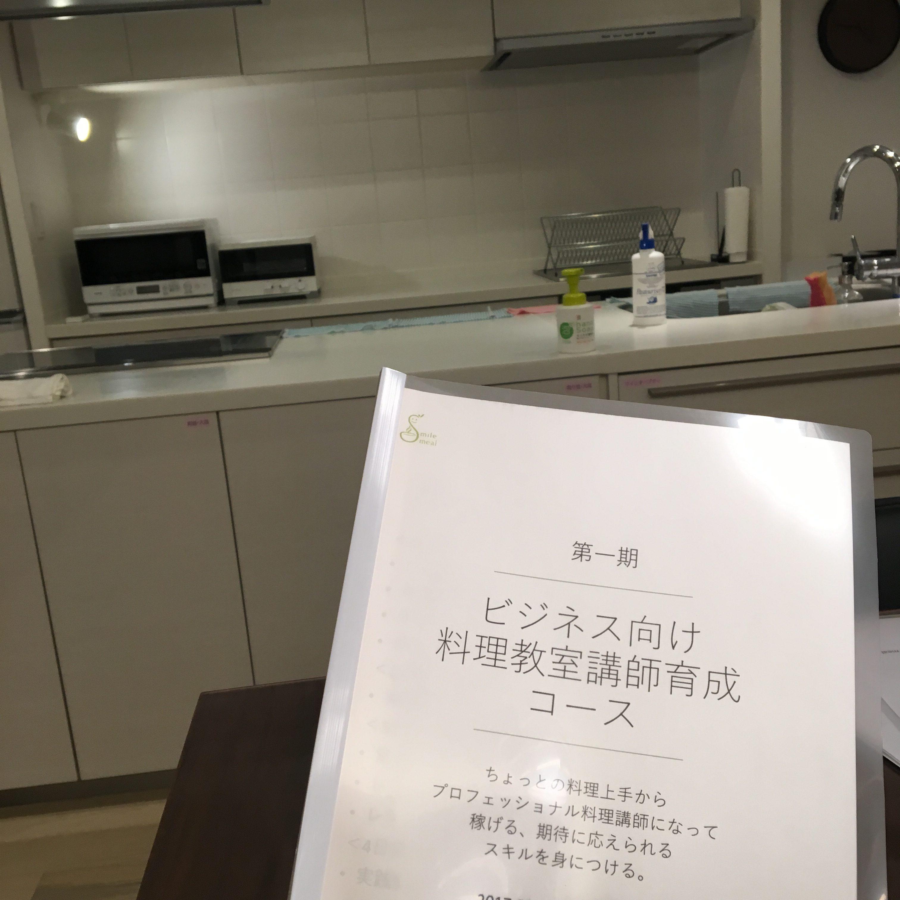 第一期プロフェッショナル料理講師育成講座2日目実践