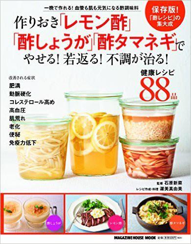 5万6千部突破!「作りおき「レモン酢」「酢しょうが」「酢タマネギ」」