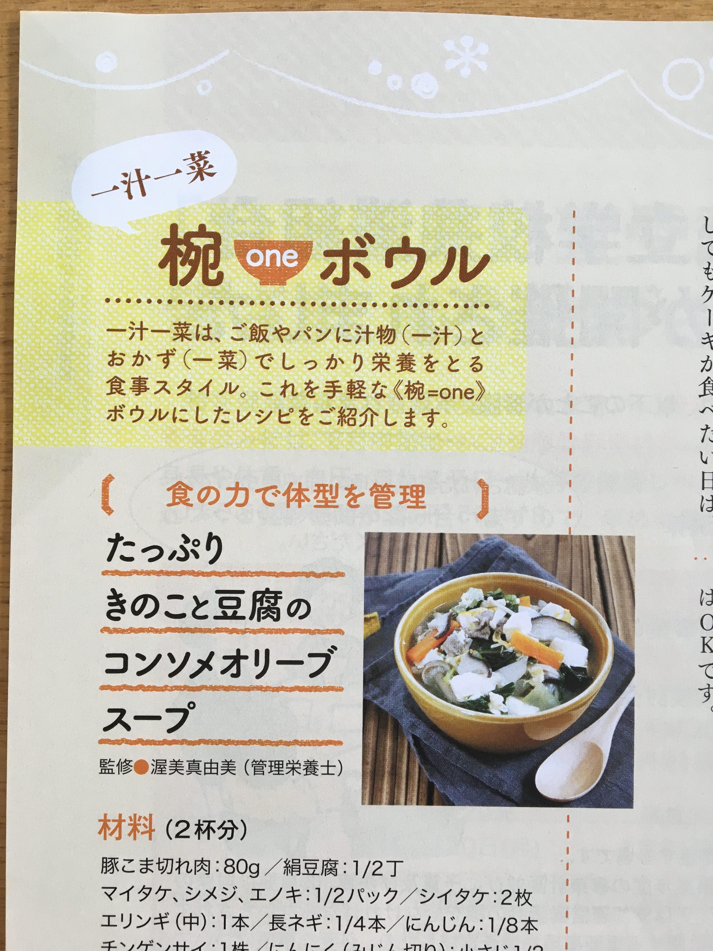 【掲載】椀ボウルレシピ「たっぷりきのと豆腐のコンソメオリーブスープ」