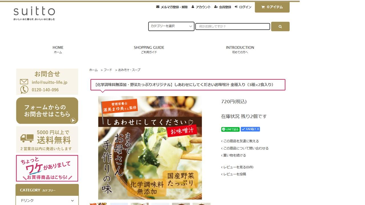 【商品開発】ネットで購入できるようになりました!からだに優しいインスタント味噌汁「しあわせにしてください」
