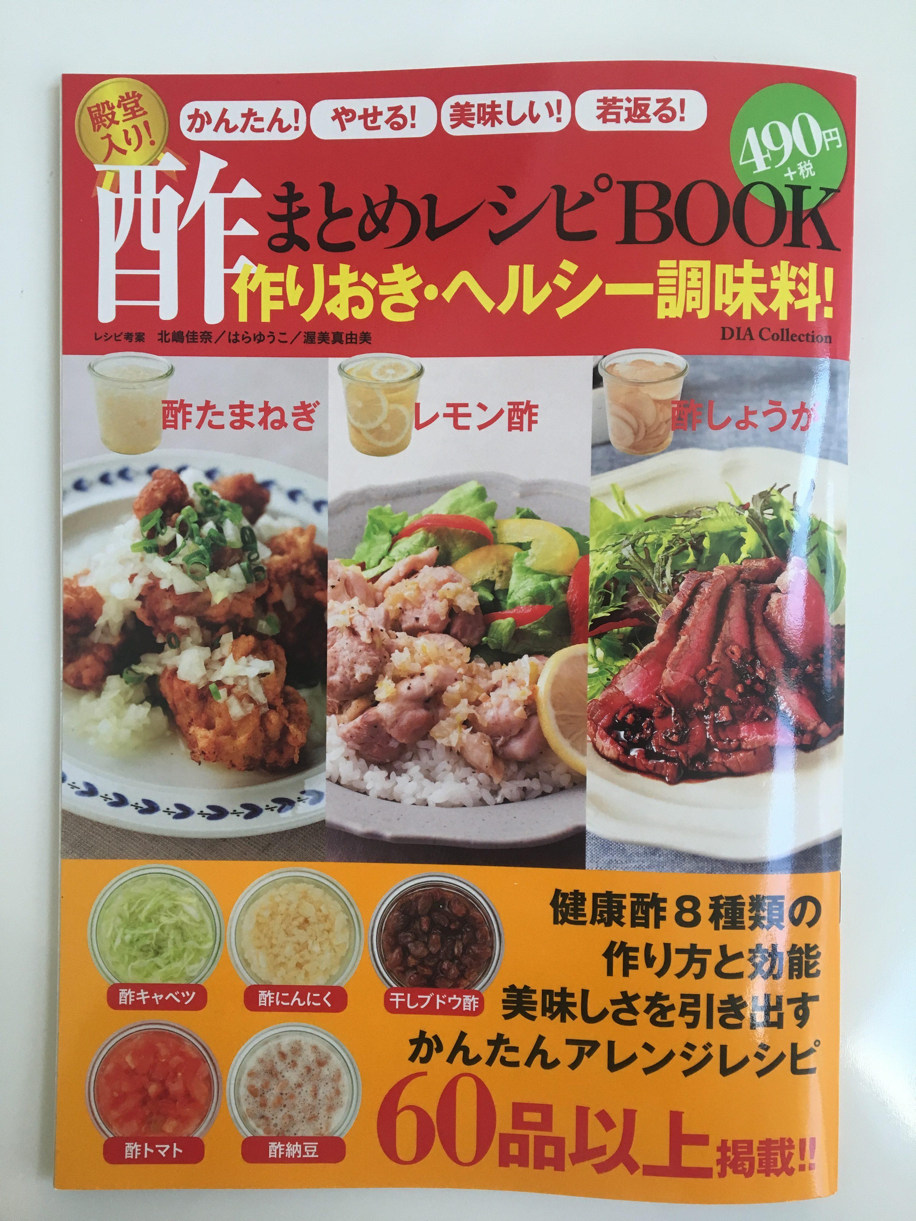 【出版のお知らせ】酢まとめレシピBOOK