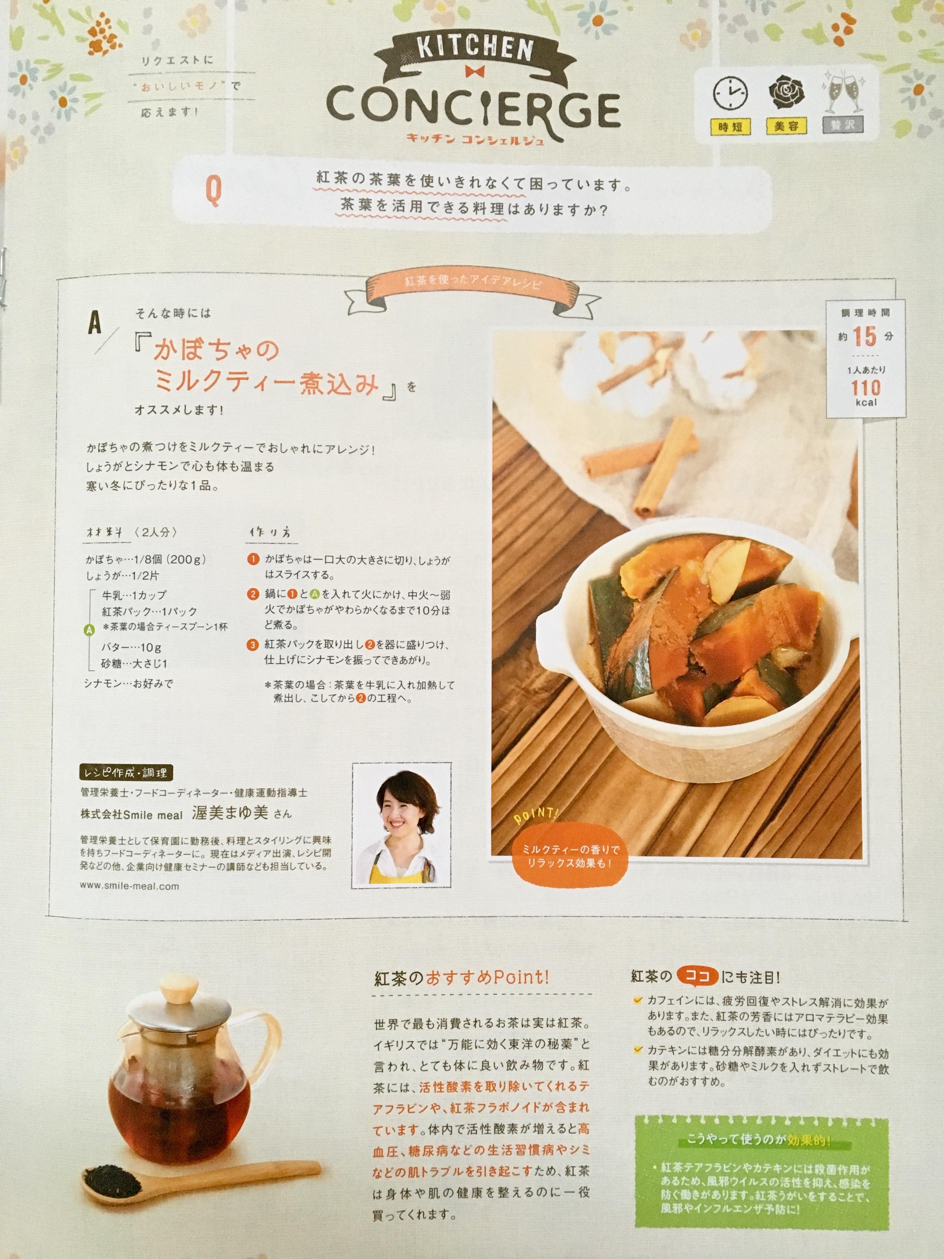 【掲載】住友生命「Felice」紅茶を使ったからだぽかぽかレシピ