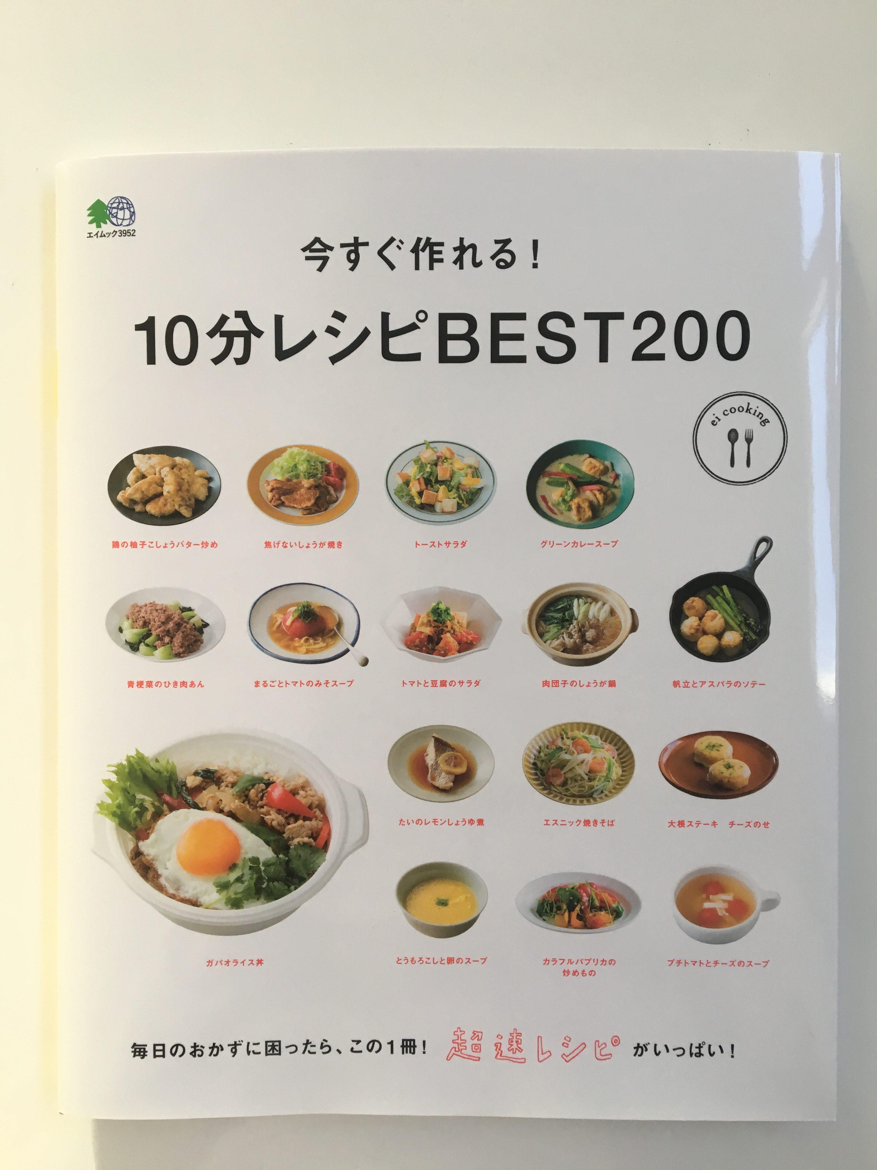 【レシピ本掲載】10分レシピBEST200(枻出版)