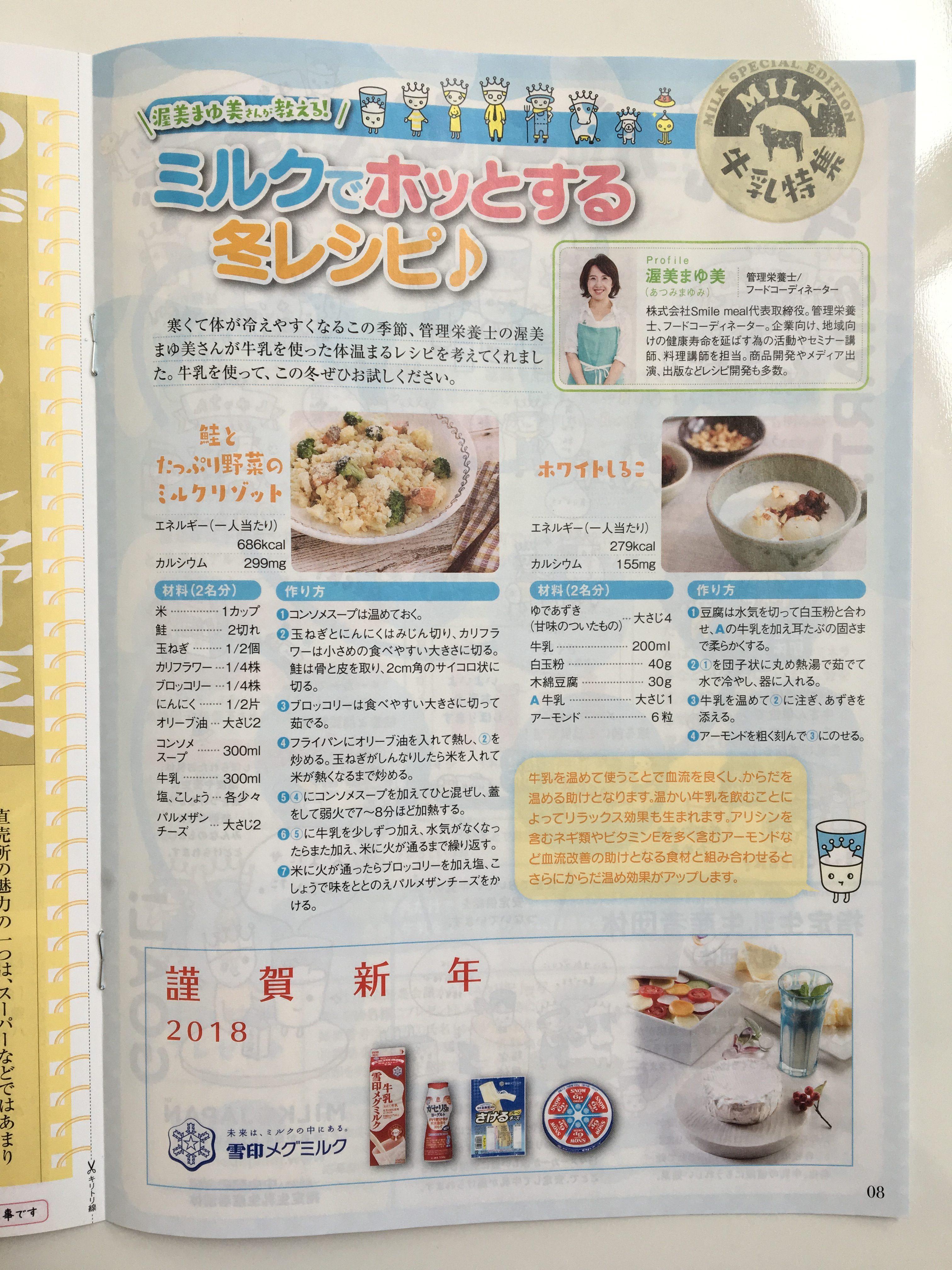 【掲載】フレマルシェ;ミルクでほっとする冬レシピ