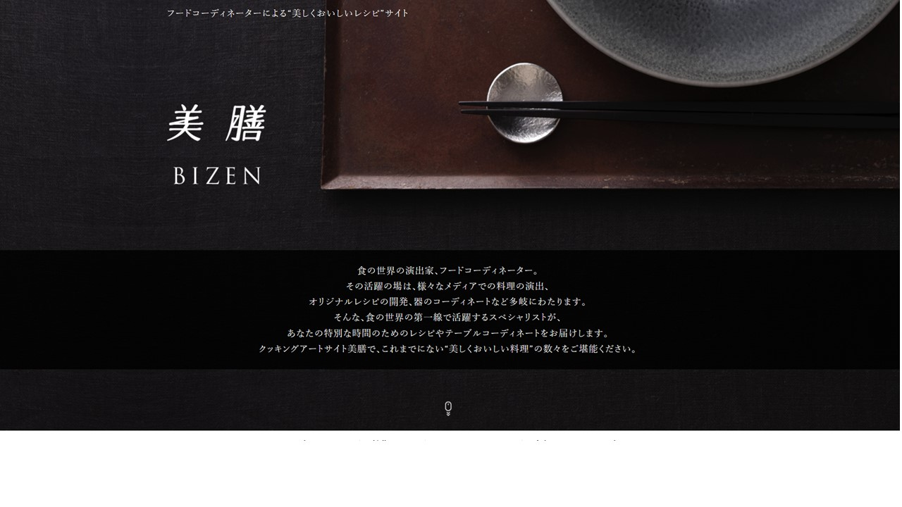 必見!プロのフードコーディネーターによるレシピサイト「美膳」オープン!
