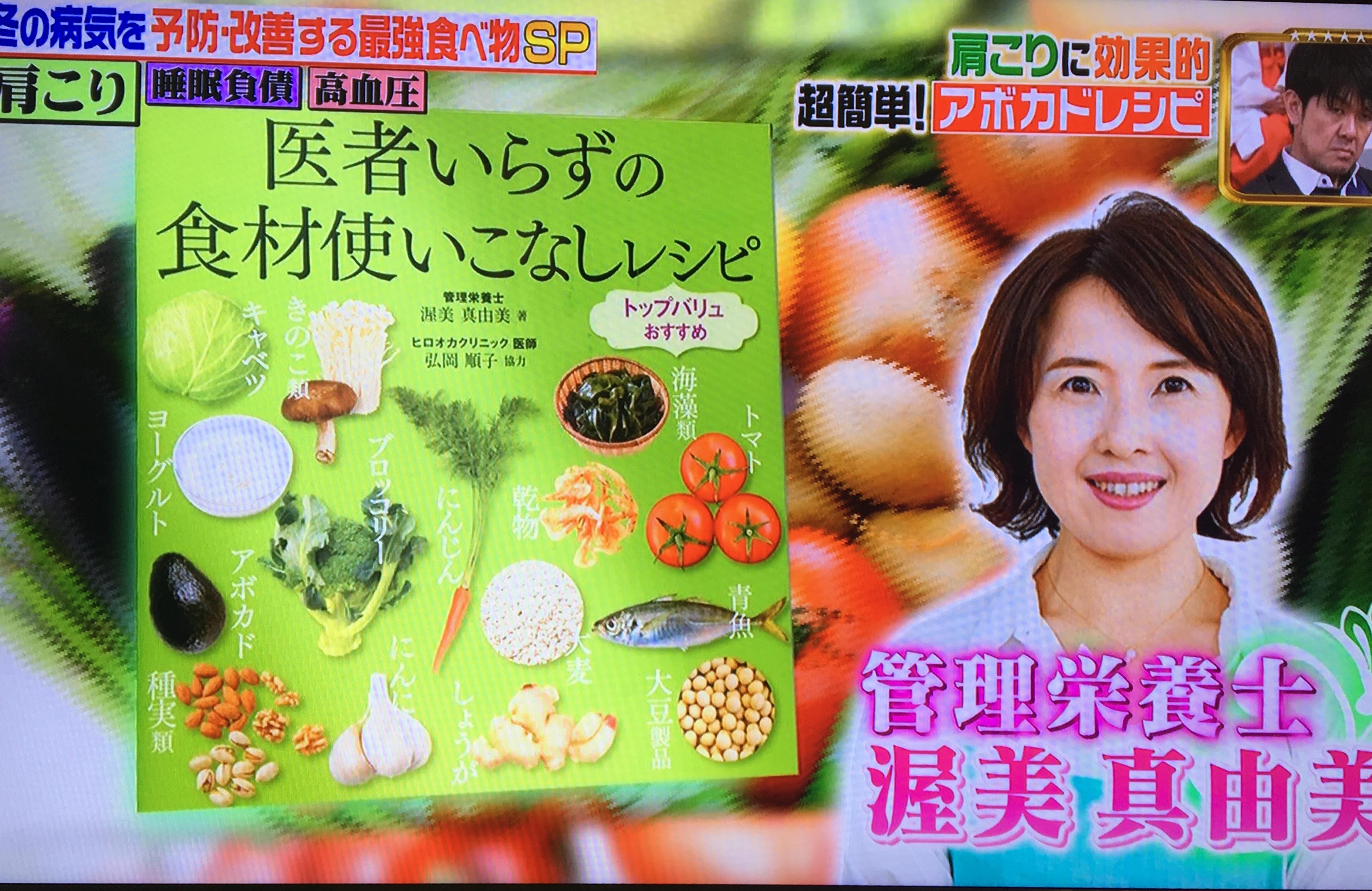 【テレビ出演】TBSジョブチューン「血流改善を助ける料理」