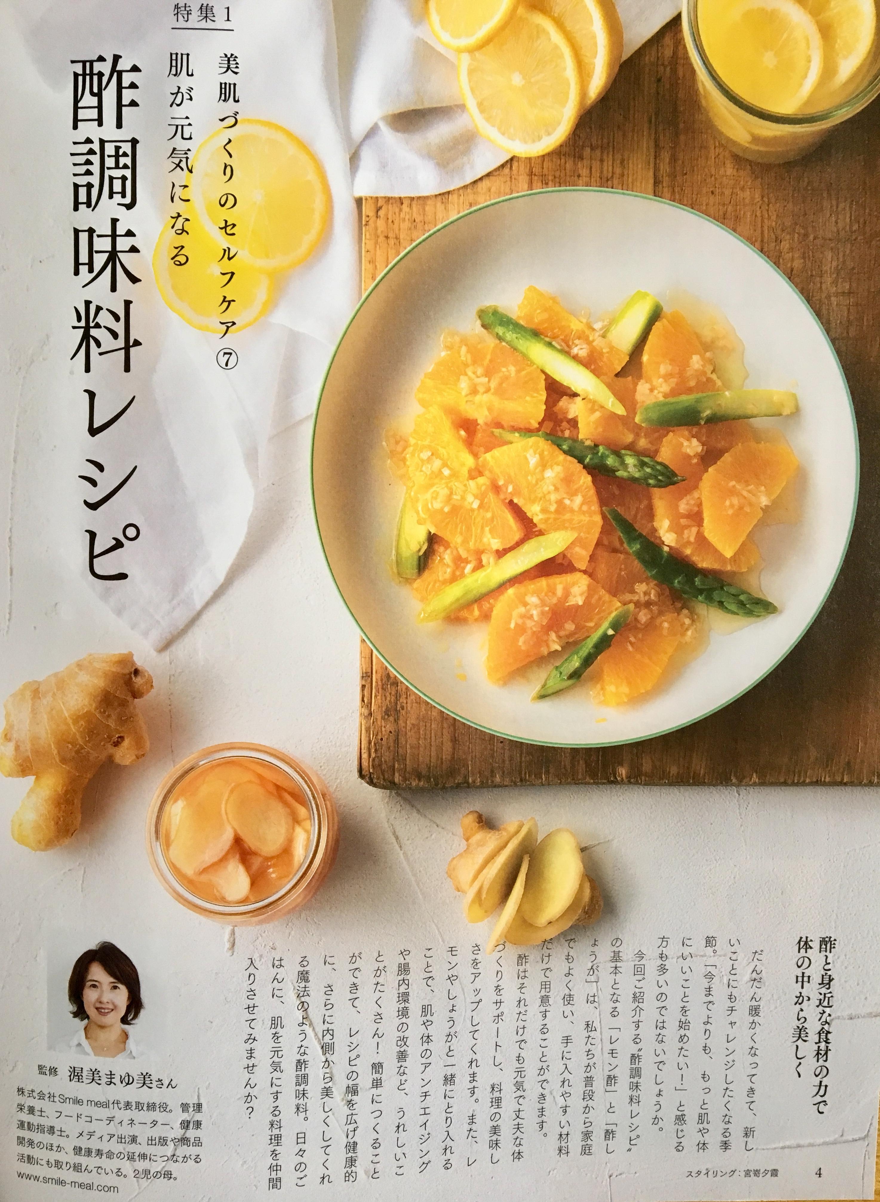 【掲載】酢調味料レシピ;デルメット通信&ランニングセミナー