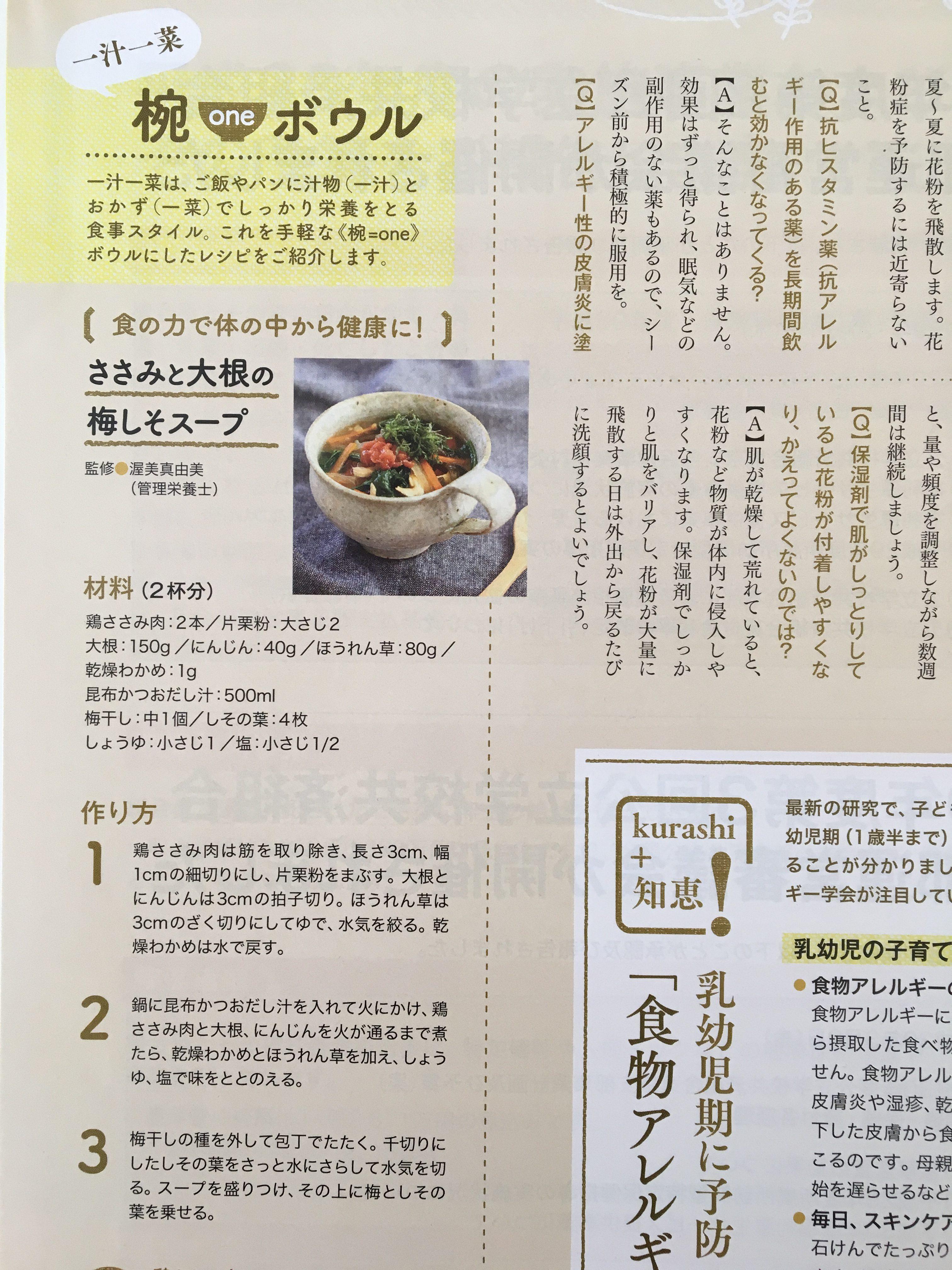 【掲載】一汁一菜椀ボウル;ささみと大根の梅しそスープ&入学