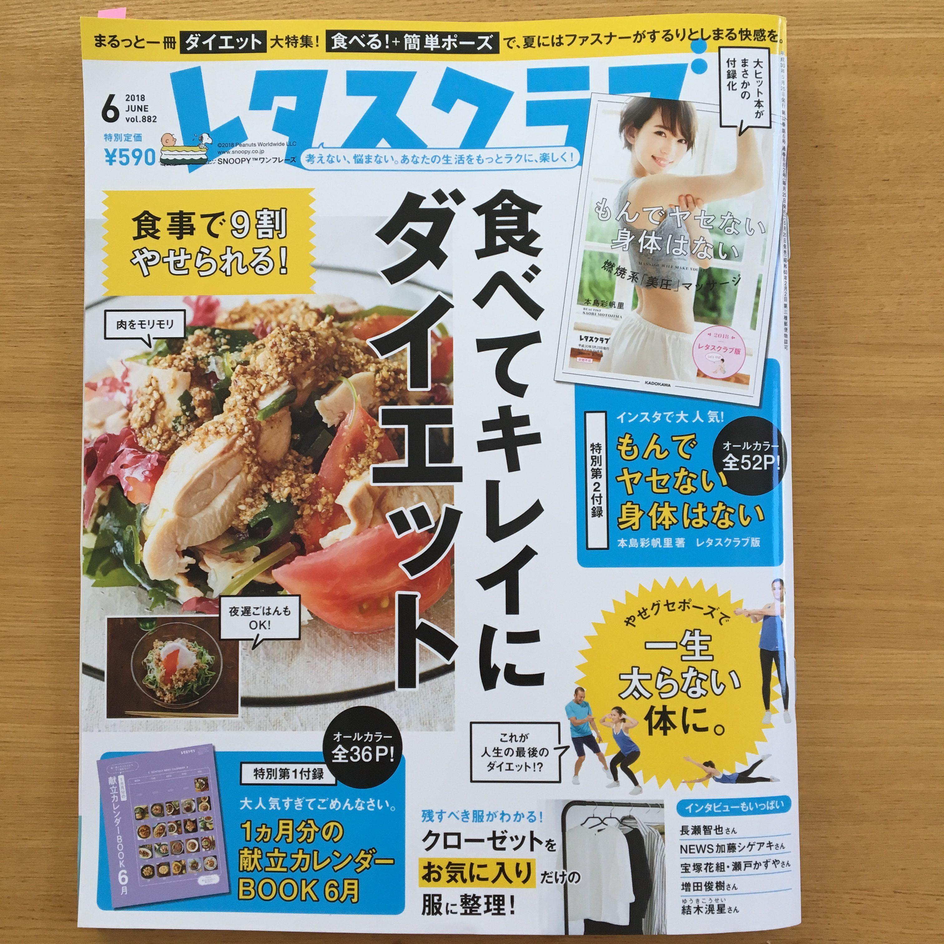 【レシピ掲載】レタスクラブ6月号「腸活レシピ」