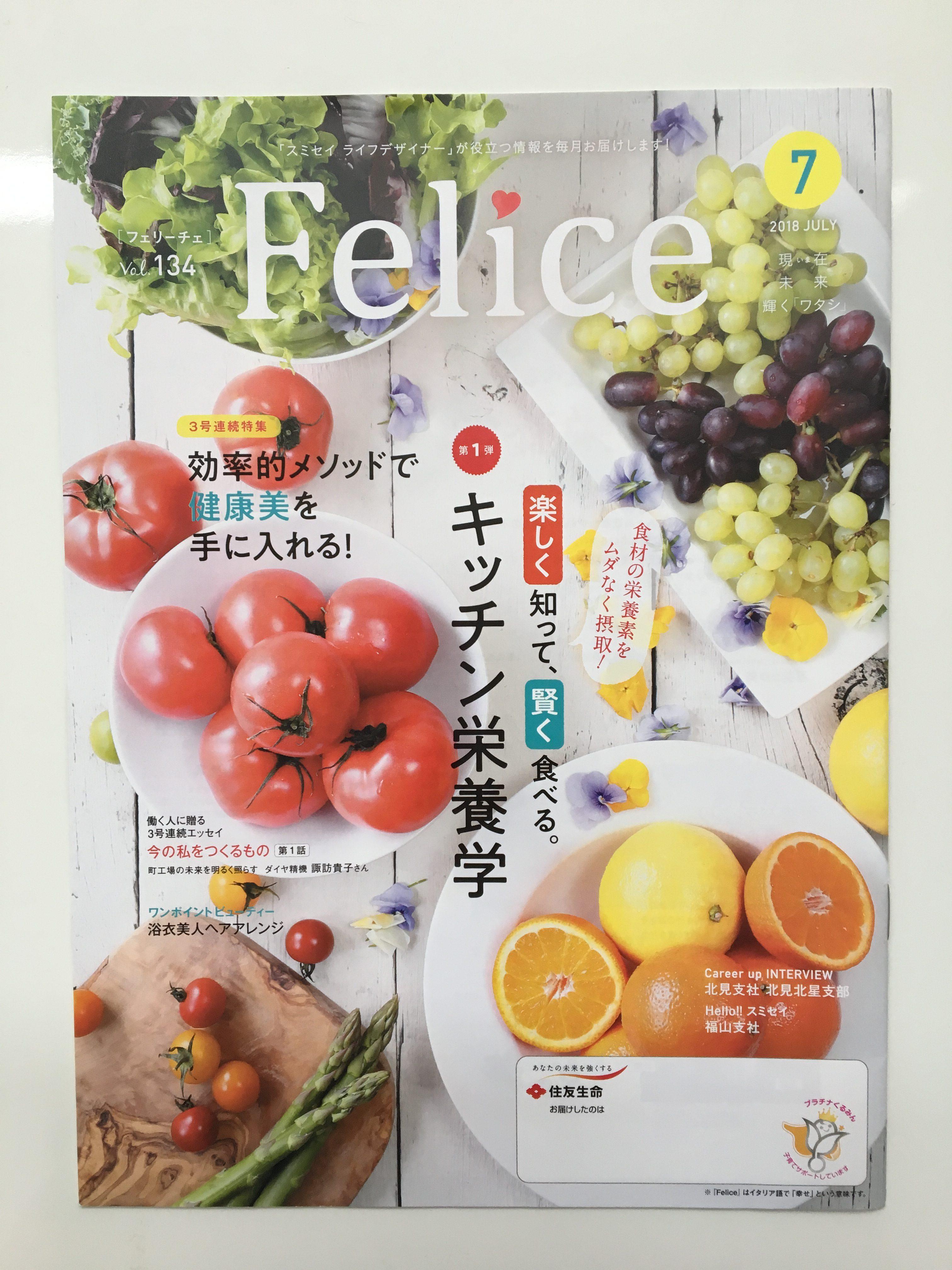 【掲載】住友生命「Felice」効率的メゾッドで健康美を手に入れる