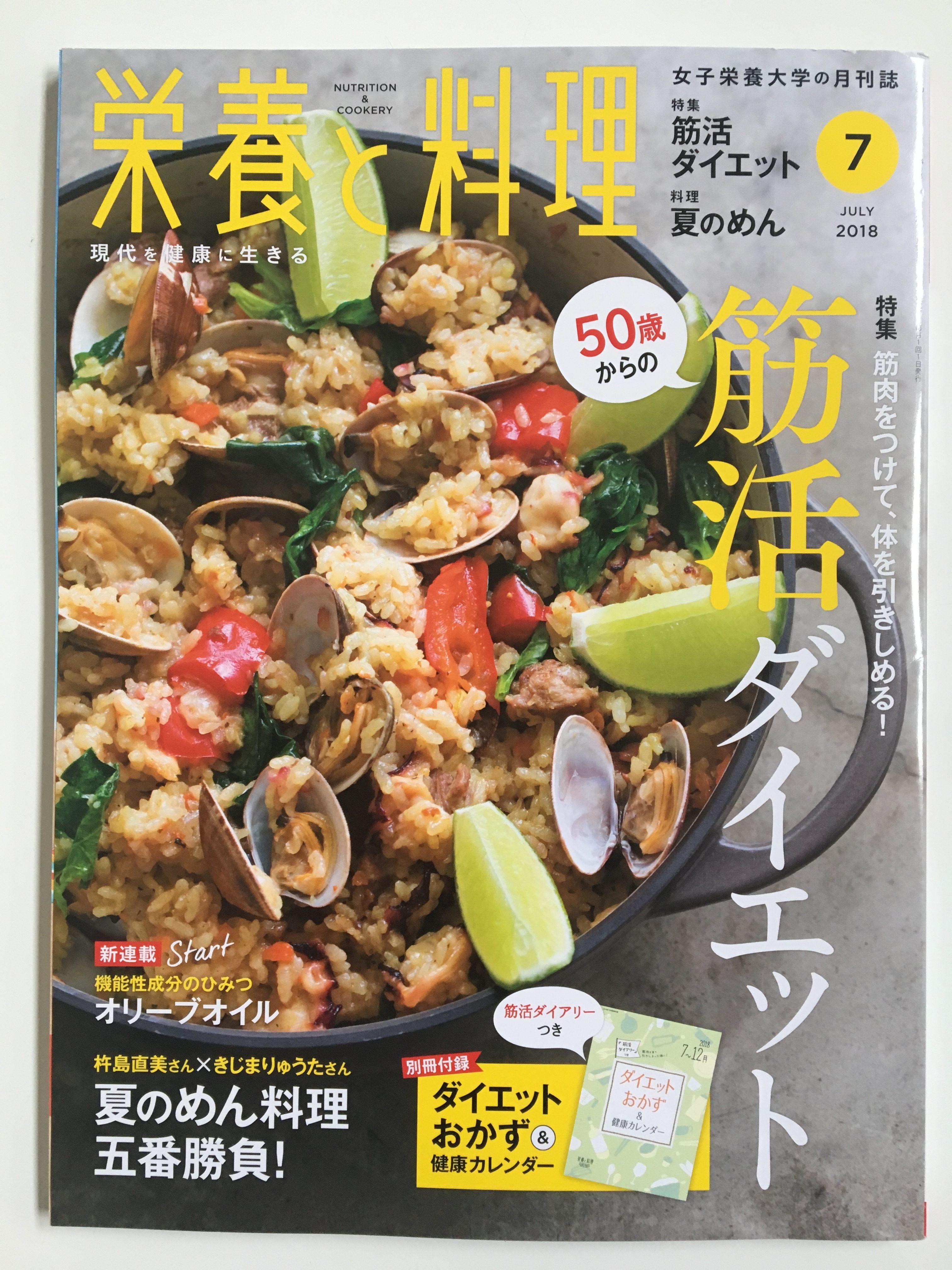 【掲載;栄養と料理7月号】筋活ダイエット;ダイエット食材使いこなしレシピ