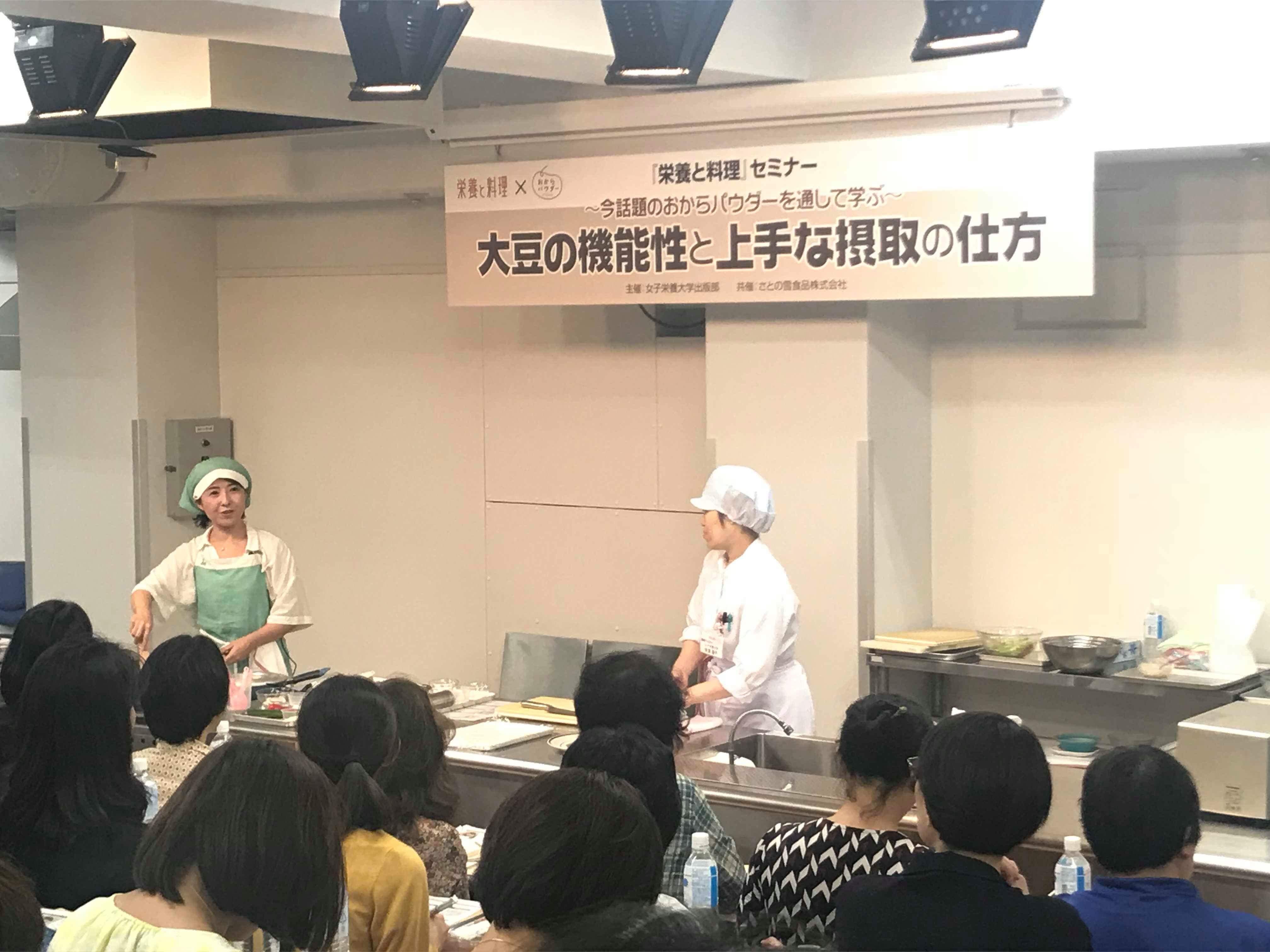 【セミナー料理講師】女子栄養大学×さとの雪食品「今話題のおからパウダーを通して学ぶ大豆の機能性と上手な摂取のしかた」