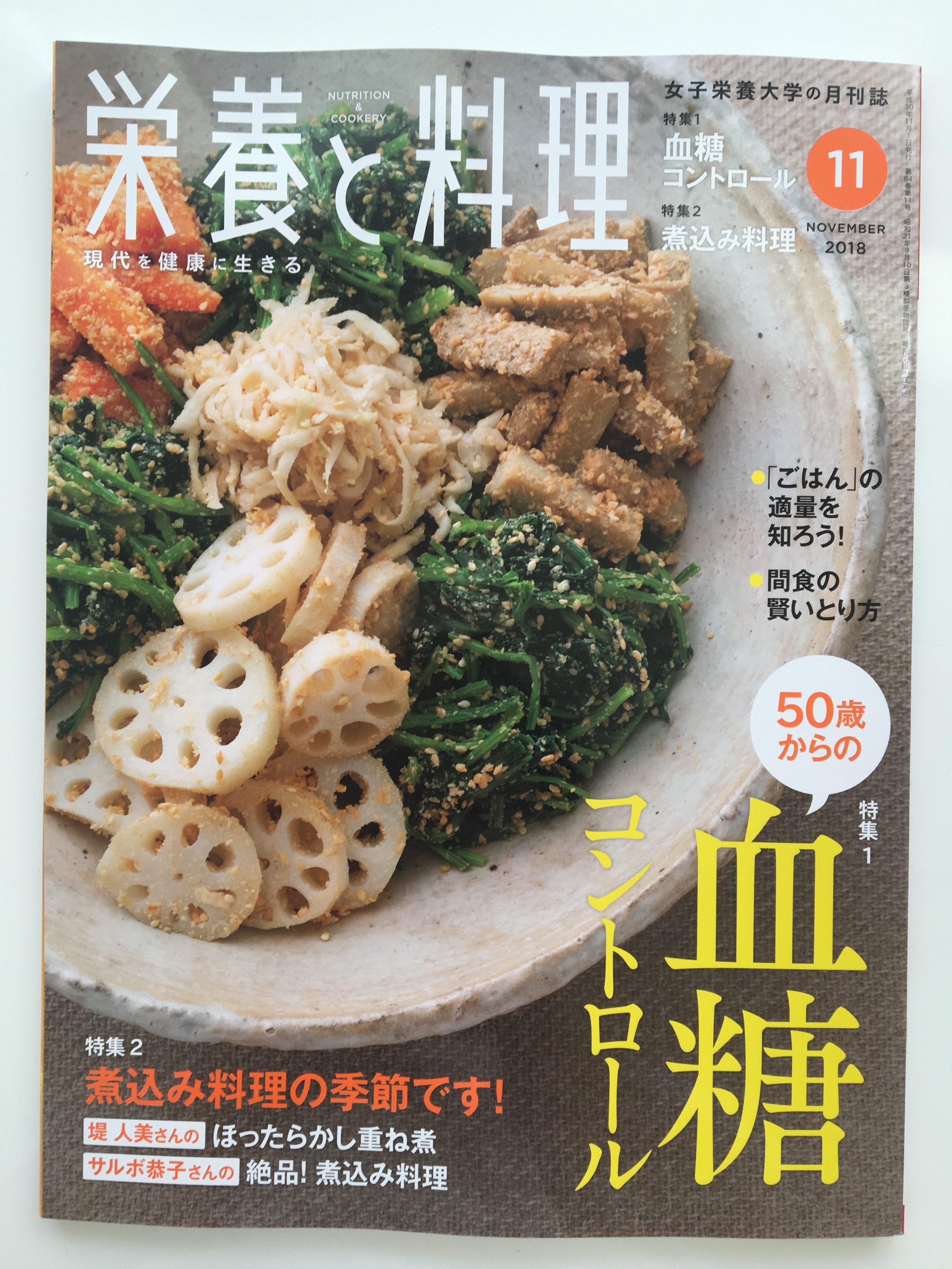 【レシピ掲載;栄養と料理11月号】間食の賢い取り方;50歳からの血糖コントロール