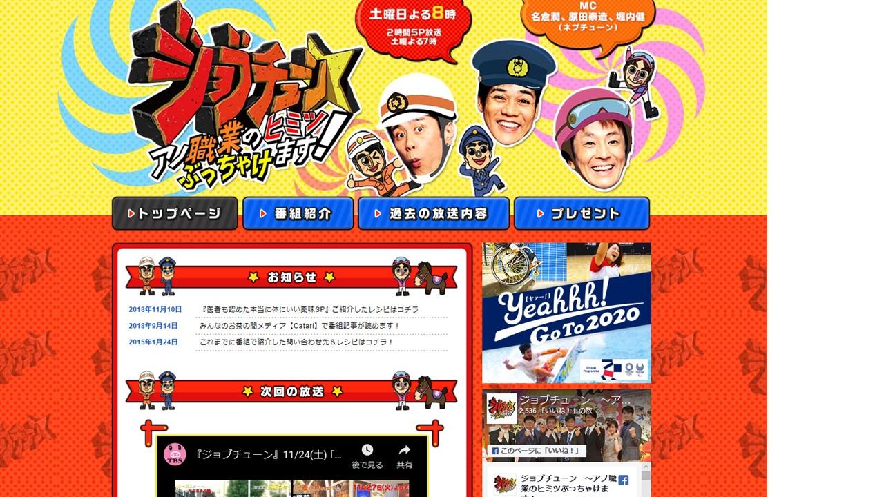 【テレビ出演のお知らせ】11/24(土)TBS「ジョブチューン」