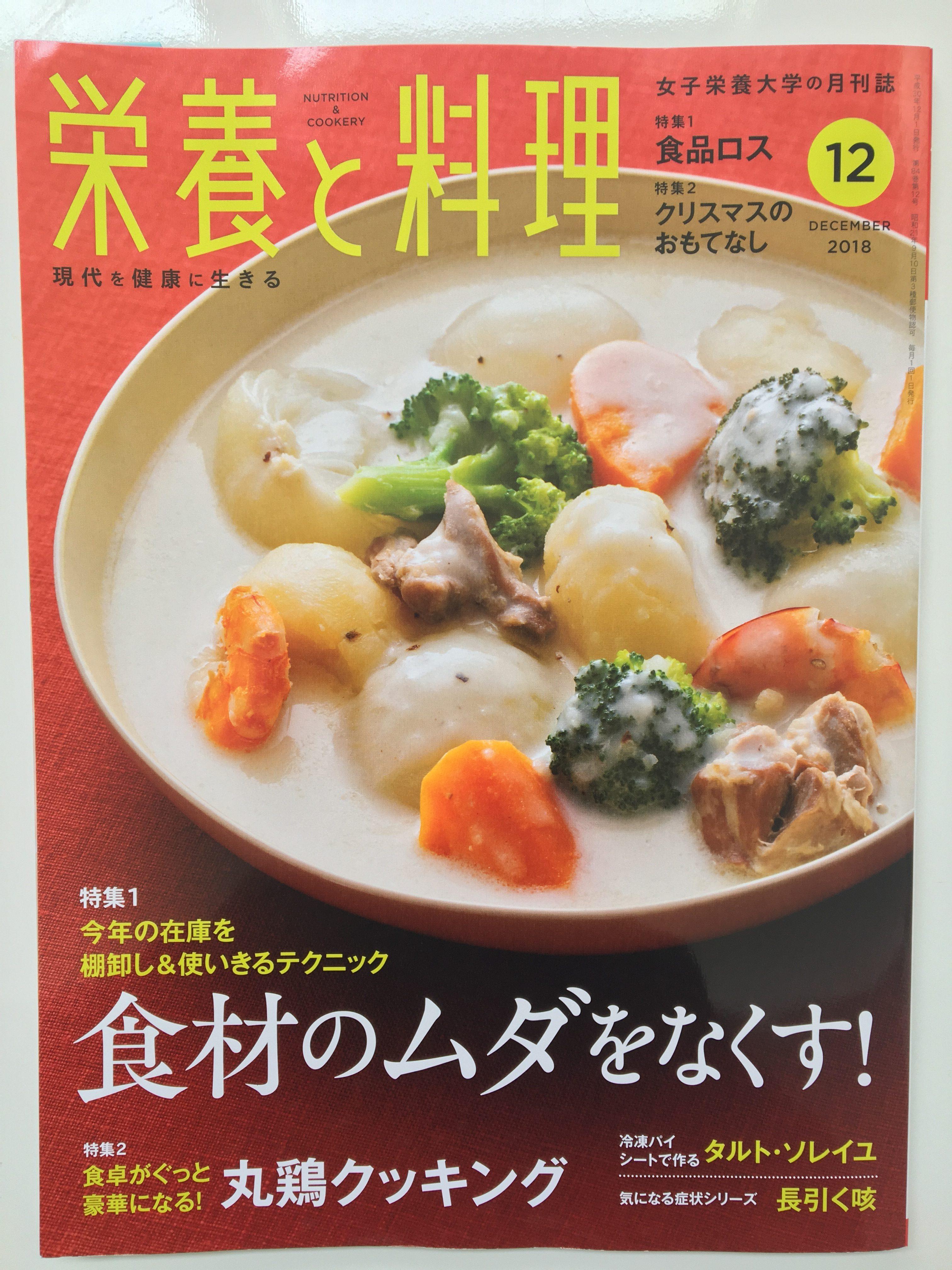 【掲載】栄養と料理12月号「ムダなくおいしく使い切るアイディア」
