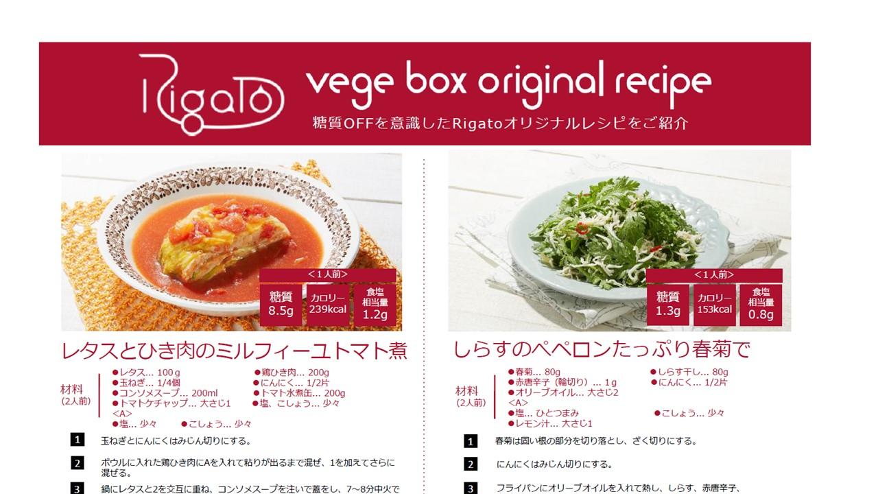 【レシピ掲載】らでぃっしゅぼーや「Rigato」野菜たっぷり糖質コントロール&徒然