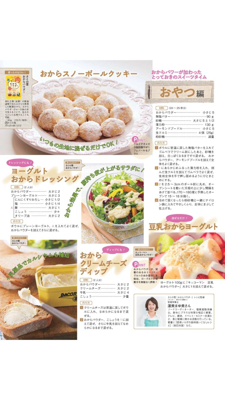 【掲載】週刊女性「おからパウダー」レシピ