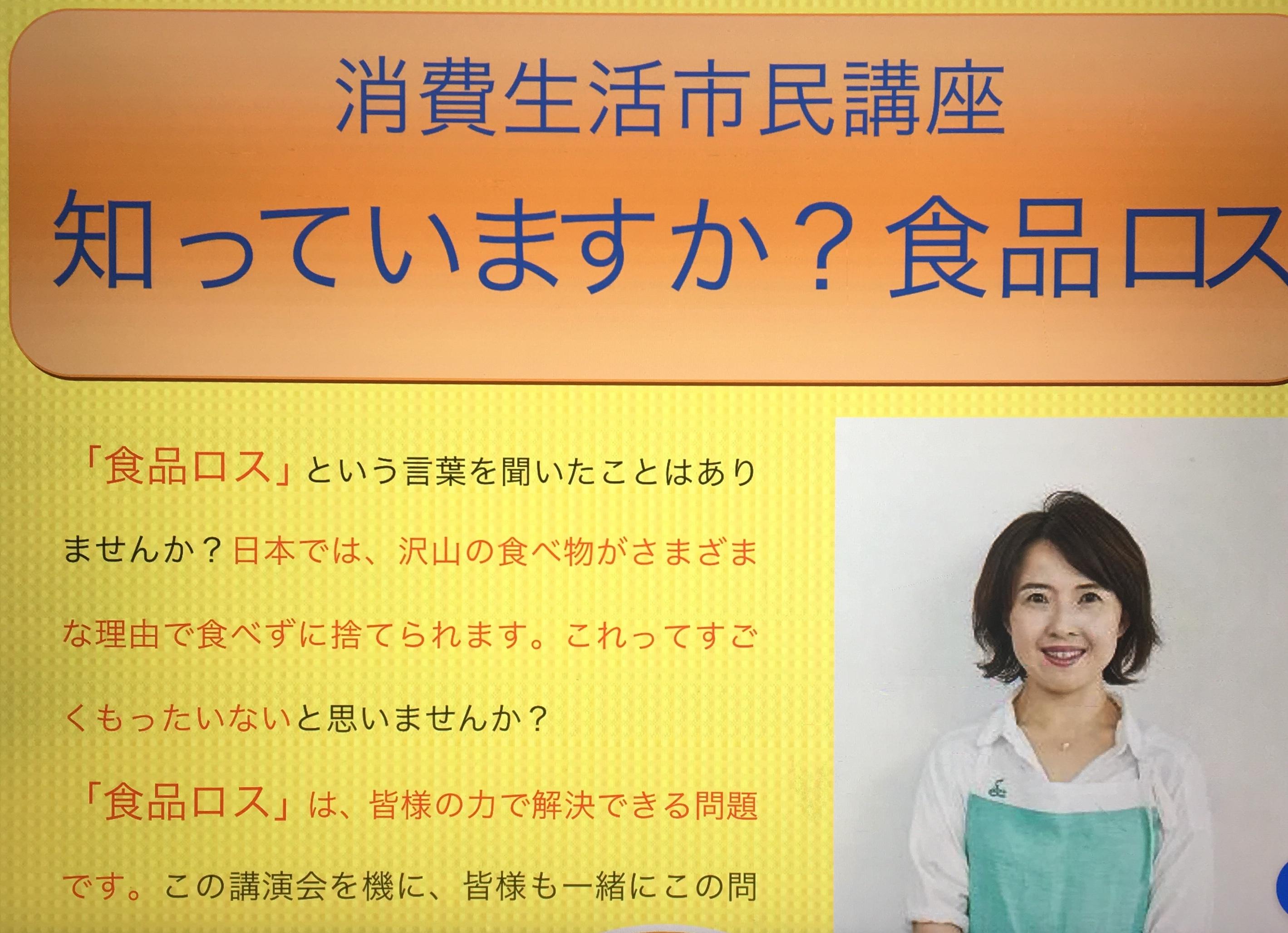 【掲載】産経新聞:茨城県下妻市講演会2/24「知っていますか?食品ロス」