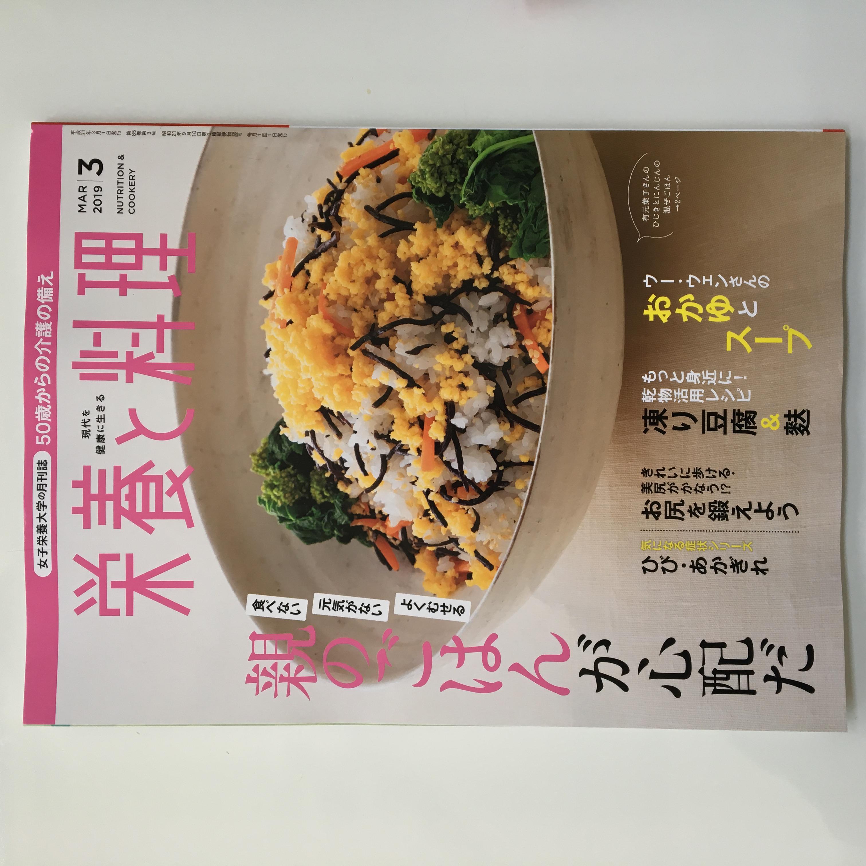 【セミナー参加者募集】栄養と料理3月号「おからパウダーを通して学ぶ大豆の機能性と上手な摂取の仕方」&帰国後の家族