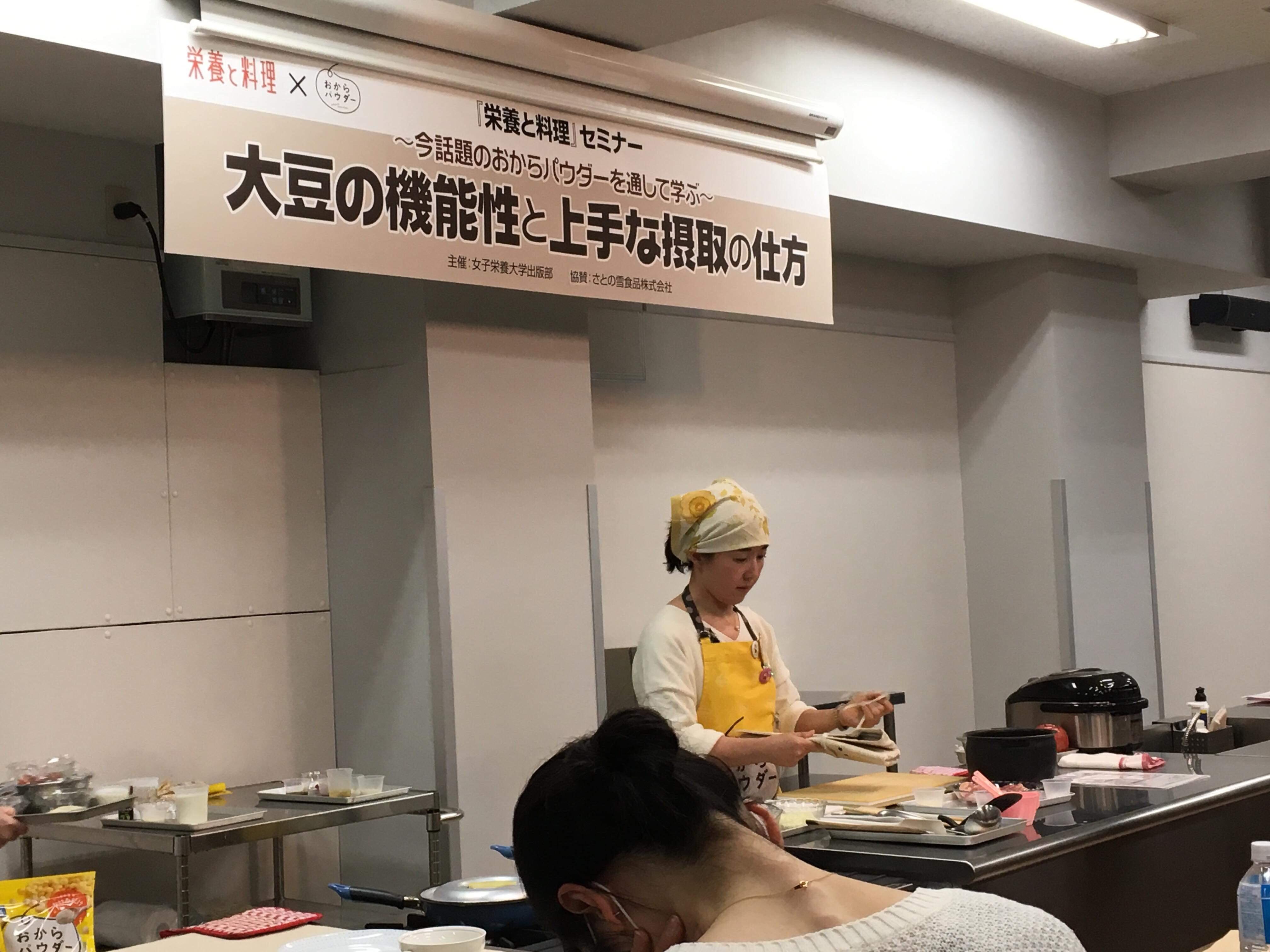【料理講師】さとの雪食品×栄養と料理「今話題のおからパウダーを通して学ぶ大豆の機能性と上手な摂取の仕方~