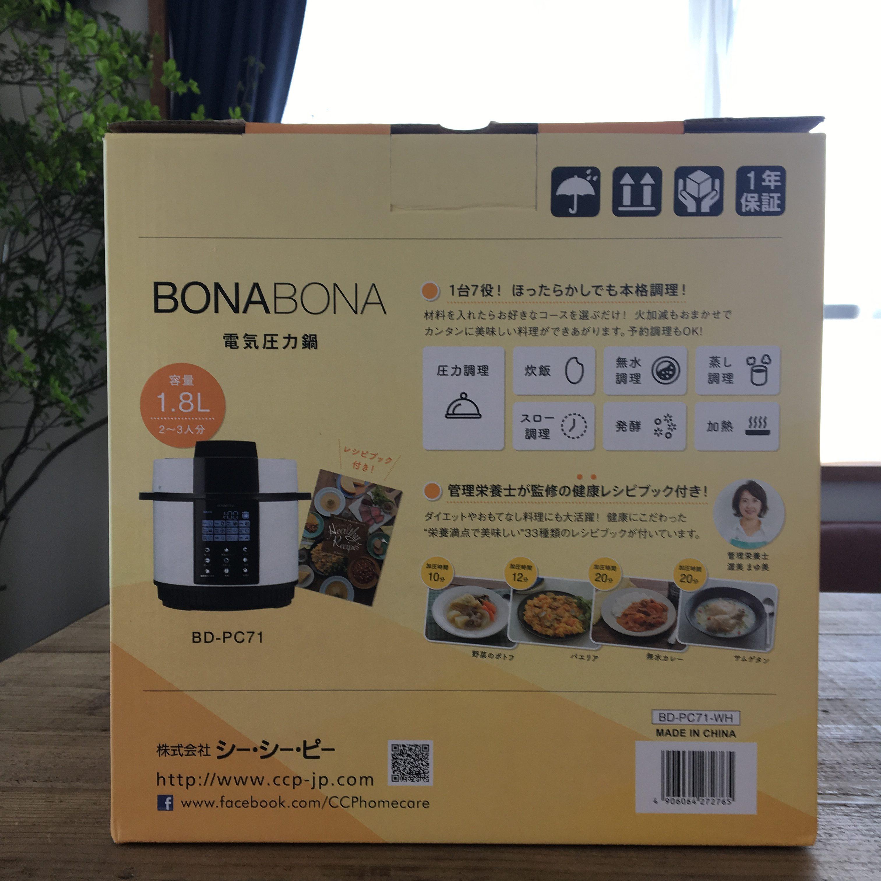 【レシピ開発】入れてほったらかし!ヘルシーレシピ電気圧力鍋BONABONA