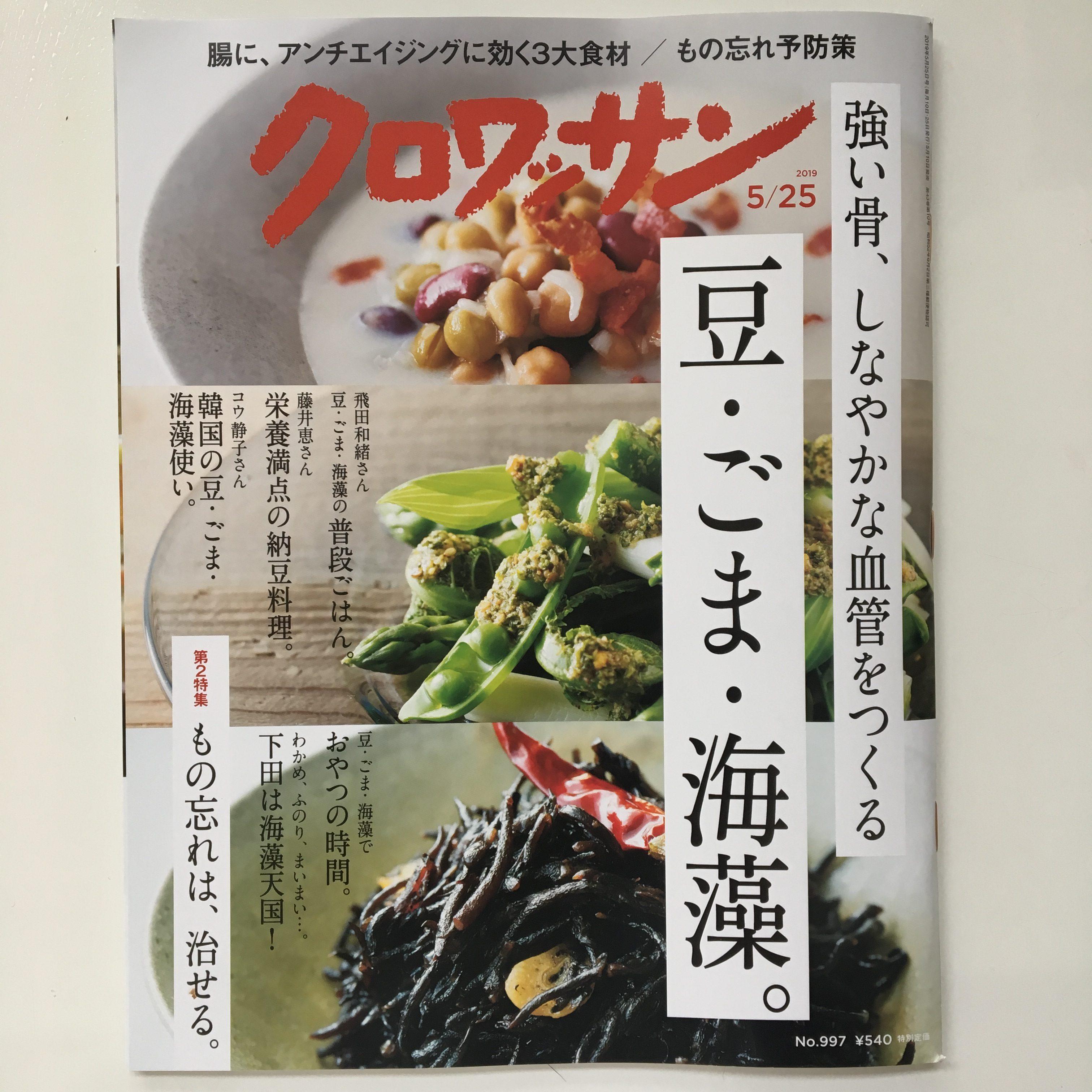 【掲載】クロワッサン:合わせ酢で料理上手&運動会