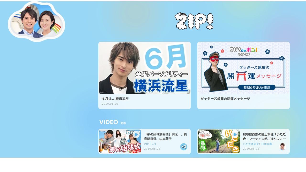 【TV出演のお知らせ】明日6/26(水)ZIP「なーるほどマスカレッジ」