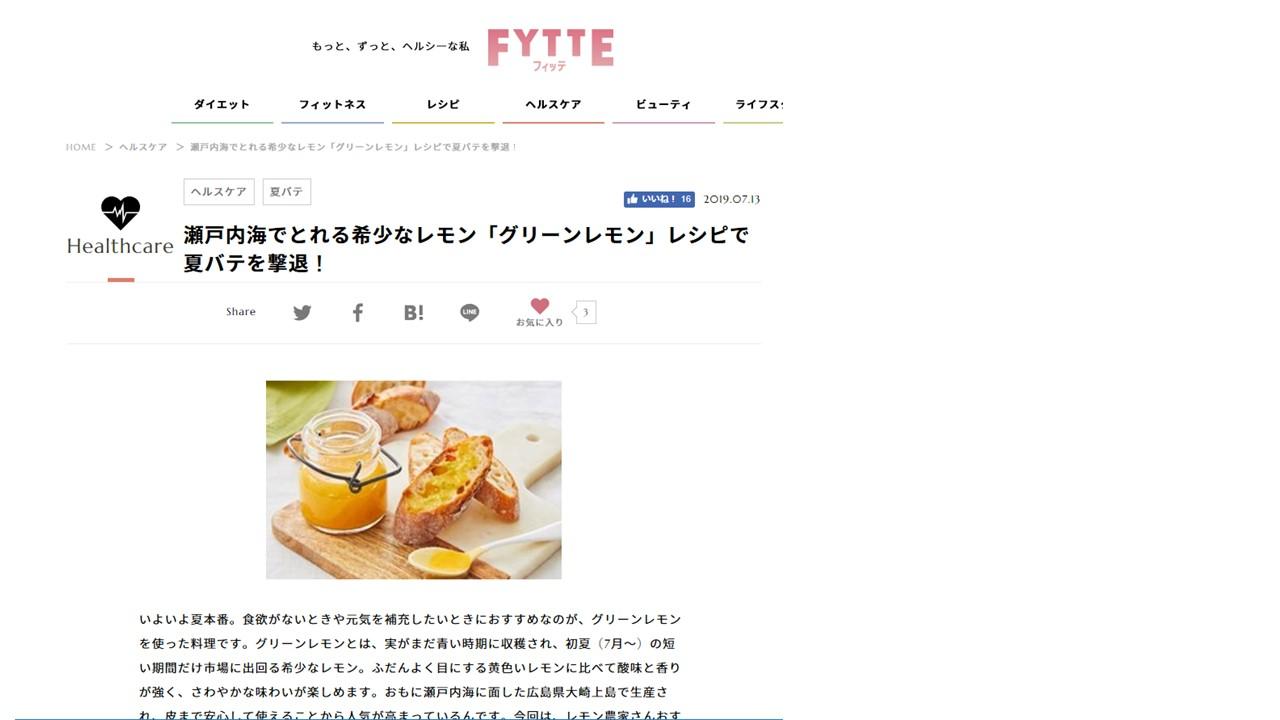 【掲載】FYTTEweb「瀬戸内海でとれる希少なレモン「グリーレモン」レシピで夏バテを撃退!」