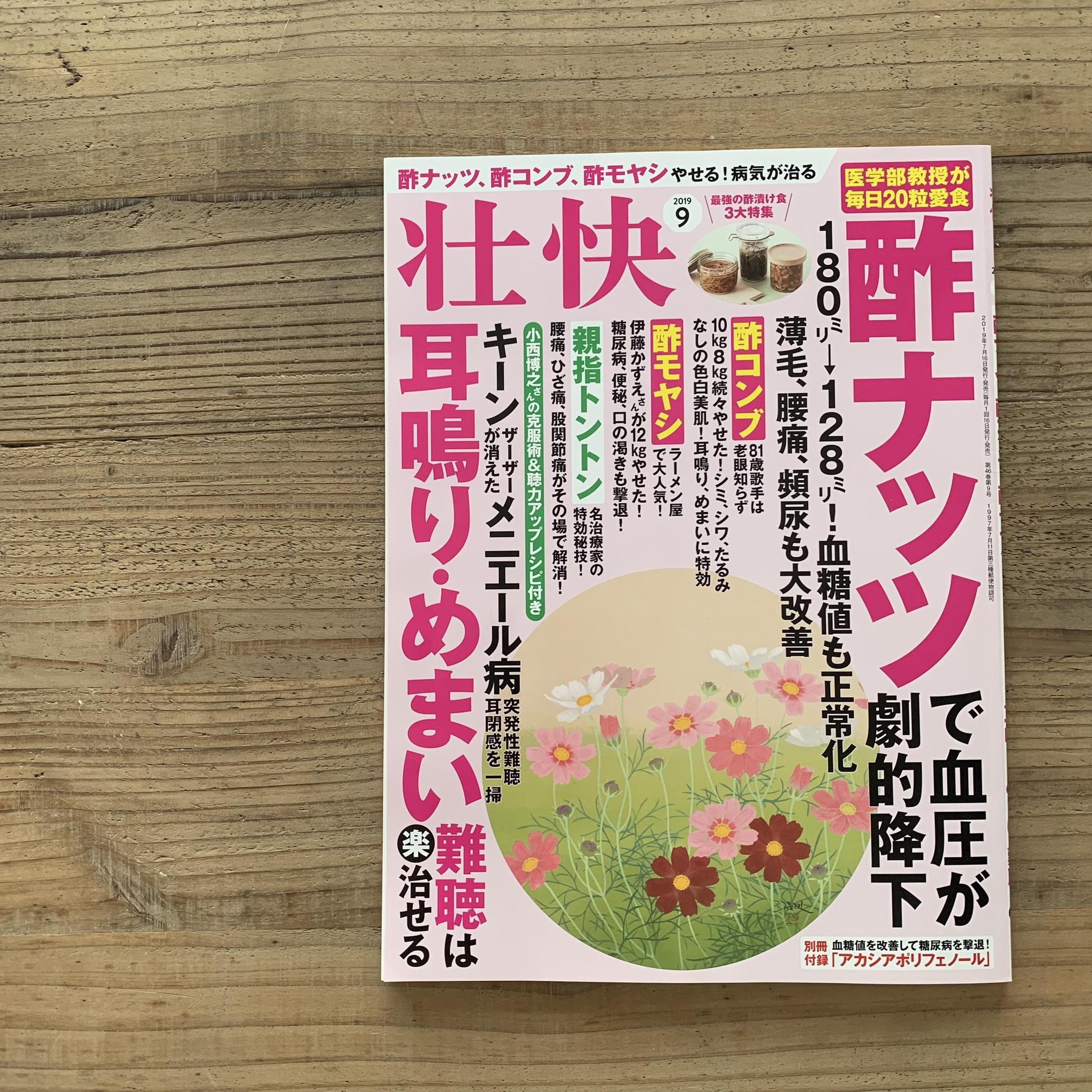 【掲載】壮快「酢モヤシ」料理と減塩の工夫