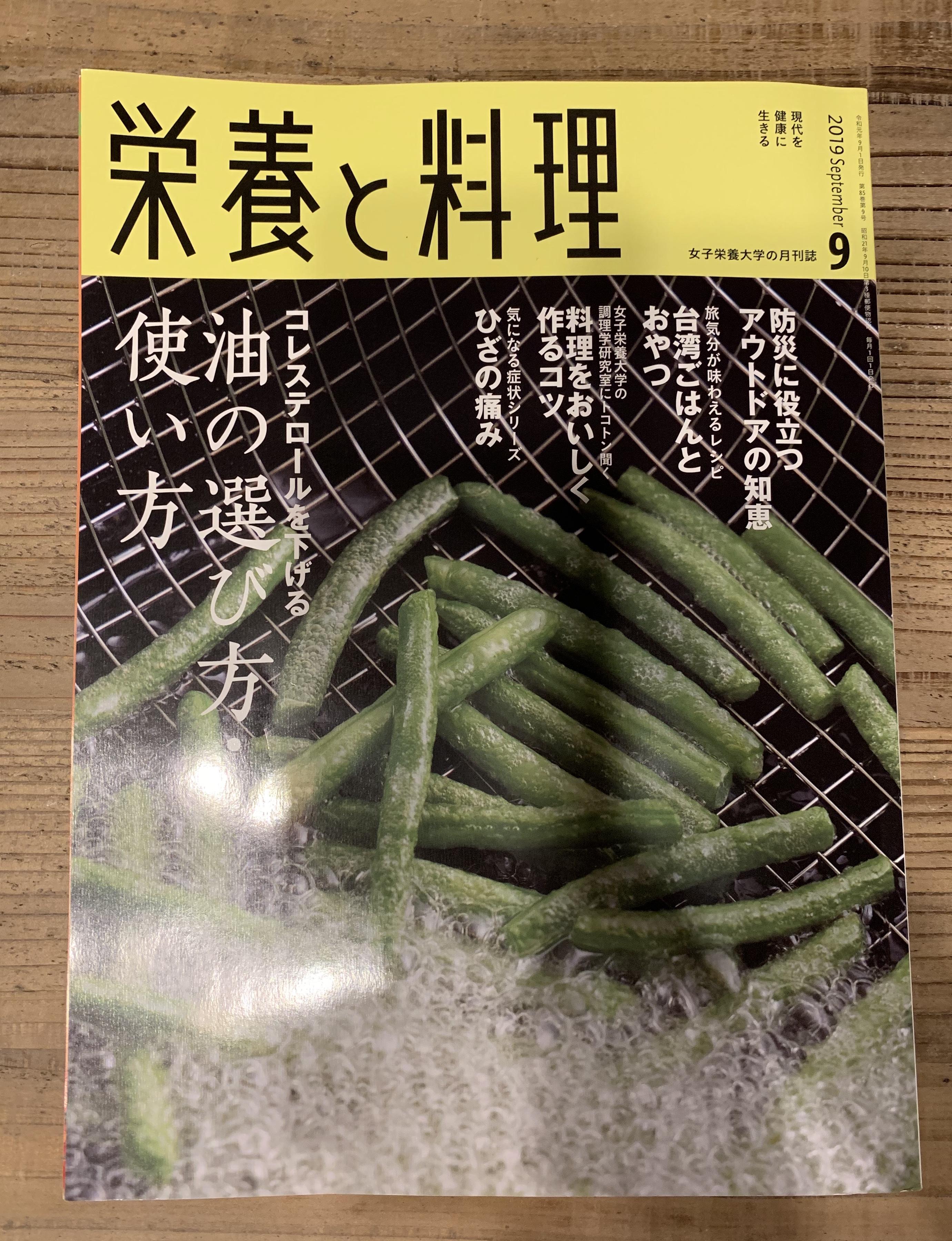 【参加者募集】栄養と料理×さとの雪「今話題のおからパウダーを通して学ぶ大豆の機能性と上手な摂取の仕方」