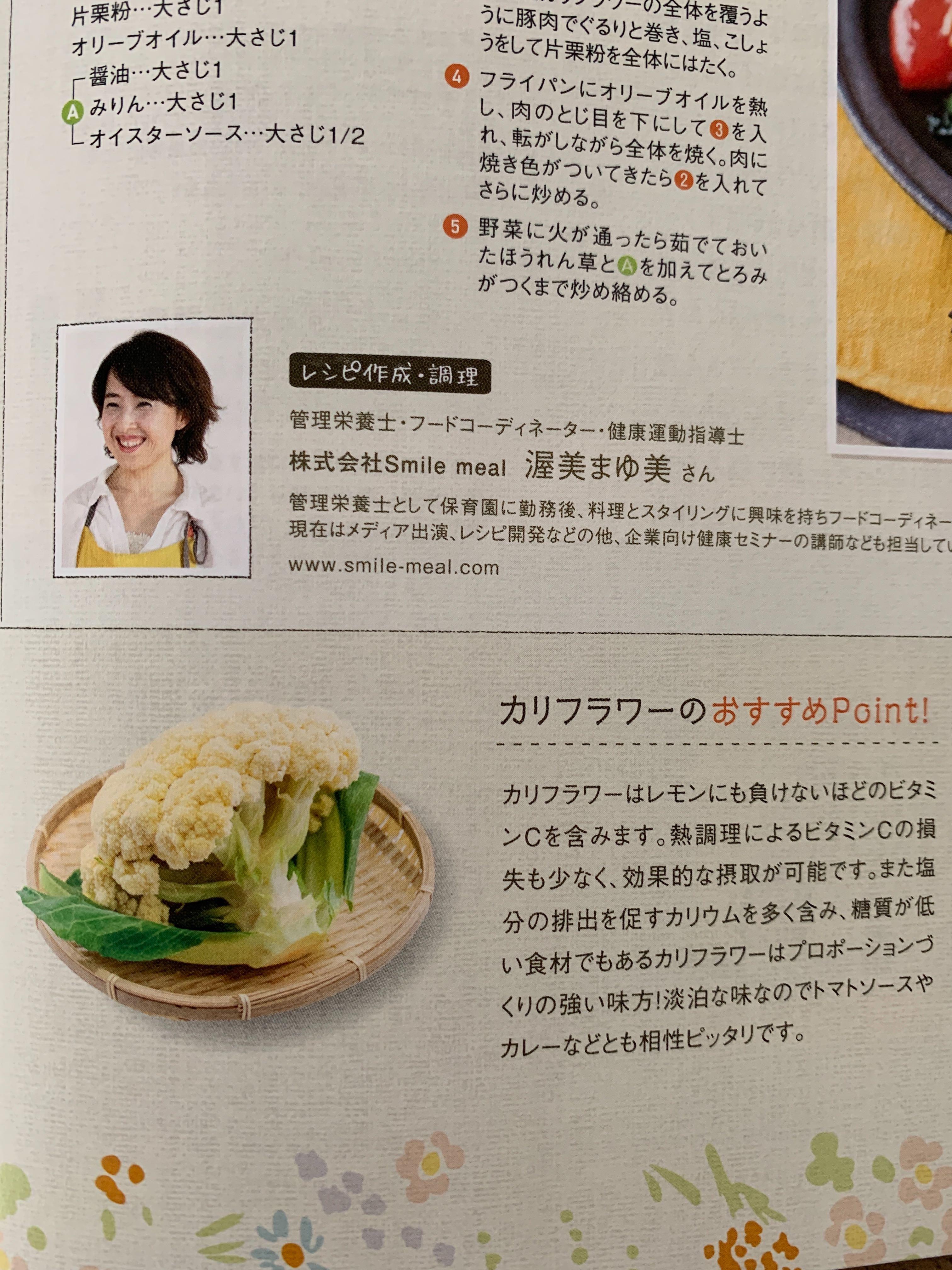 【掲載】住友生命「Felice」カリフラワーの美肌レシピ