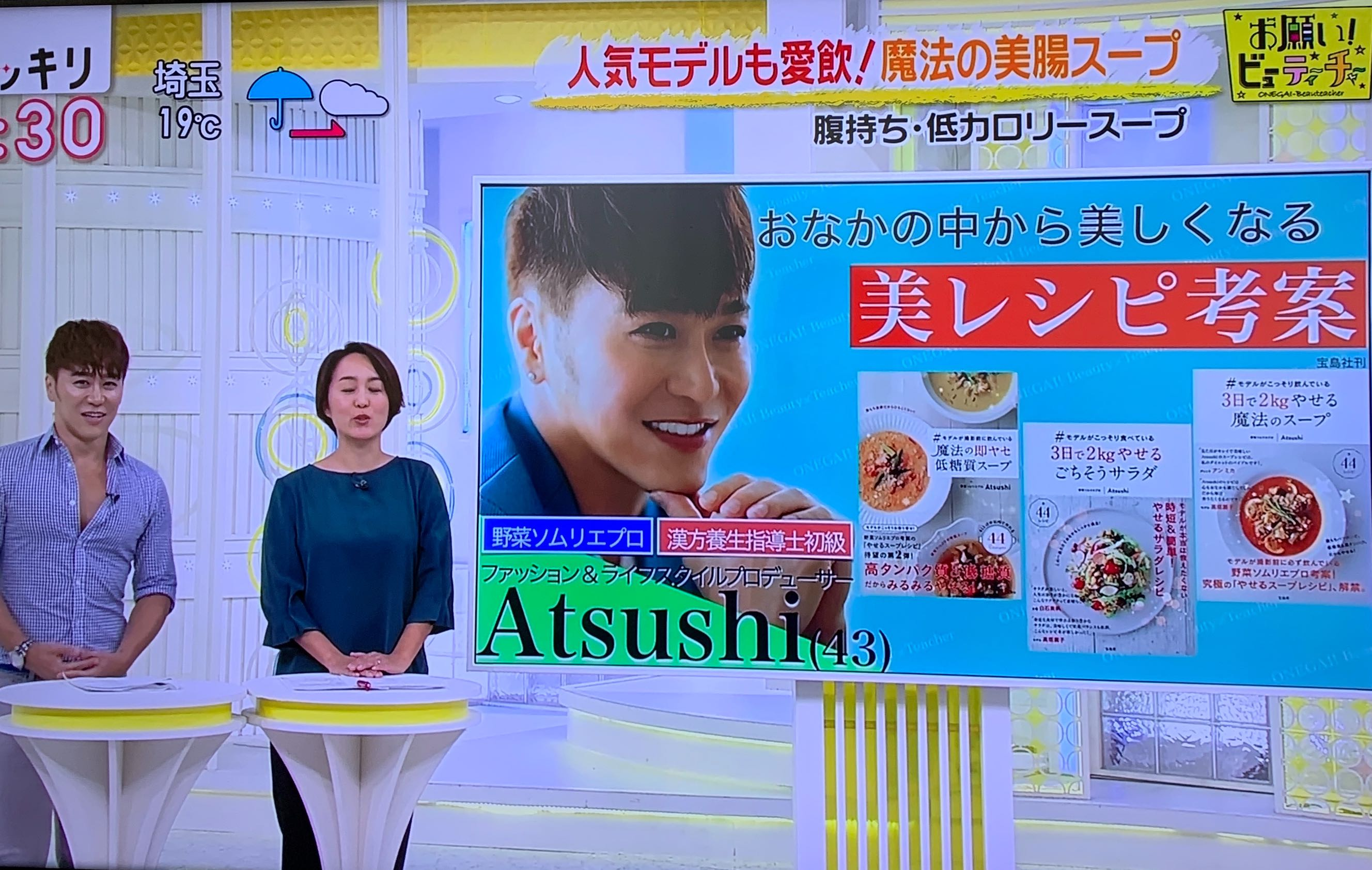 【テレビ出演】日テレ「スッキリ」お願い!ビューティーチャー
