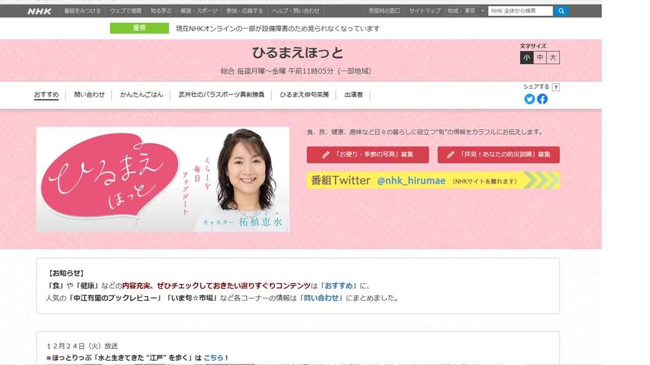 【テレビ出演のお知らせ】1/22(水)NHKひるまえほっと「かんたんごはん」
