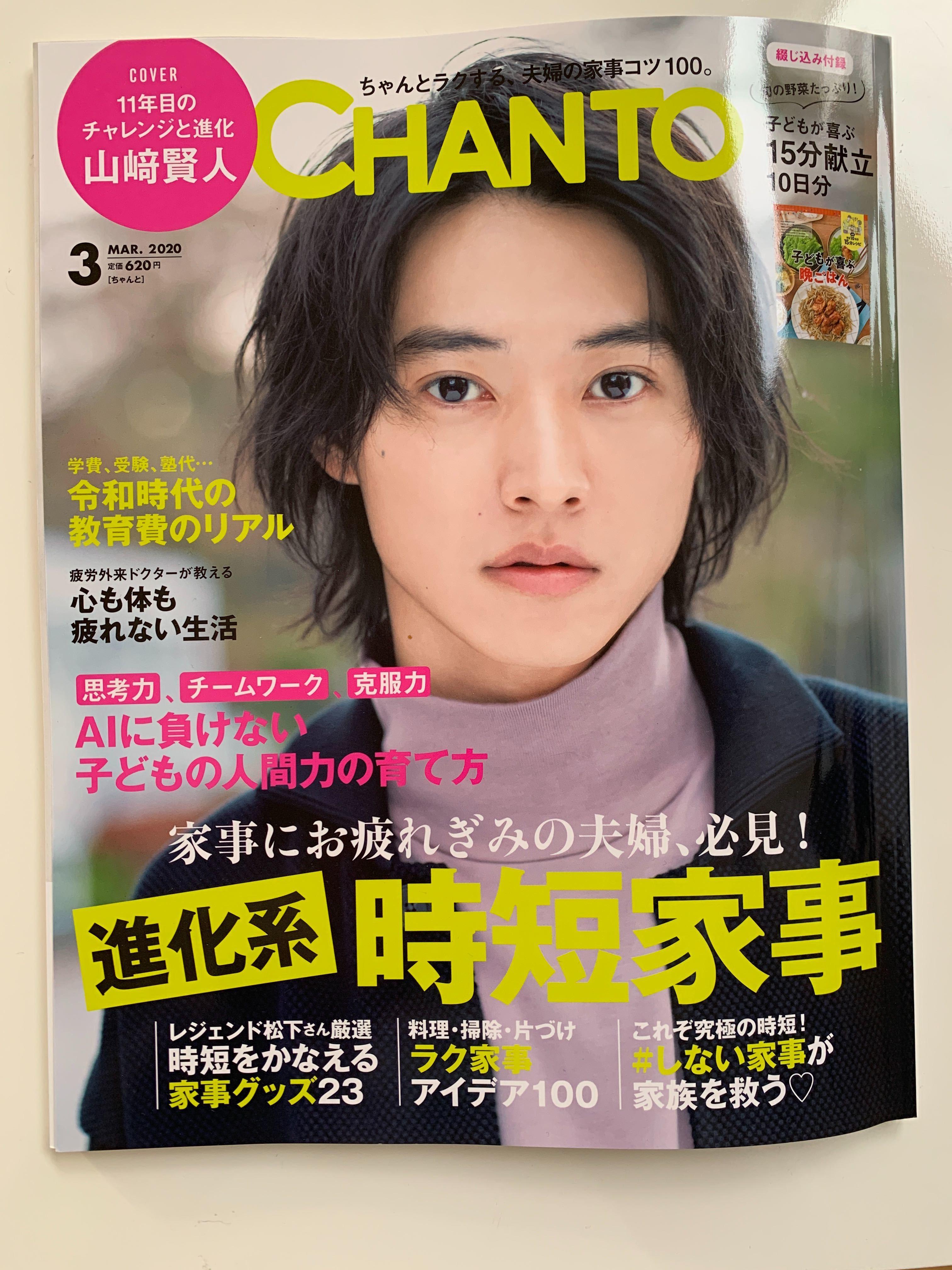 【掲載】CHANTO3月号「ぱぱっとできるお魚レシピ」