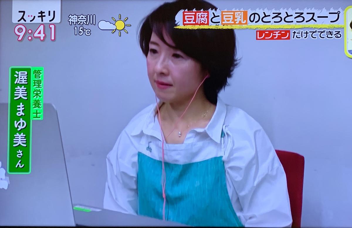【テレビ出演でした】日テレ「スッキリ」コメント出演;お願いビューティーチャー