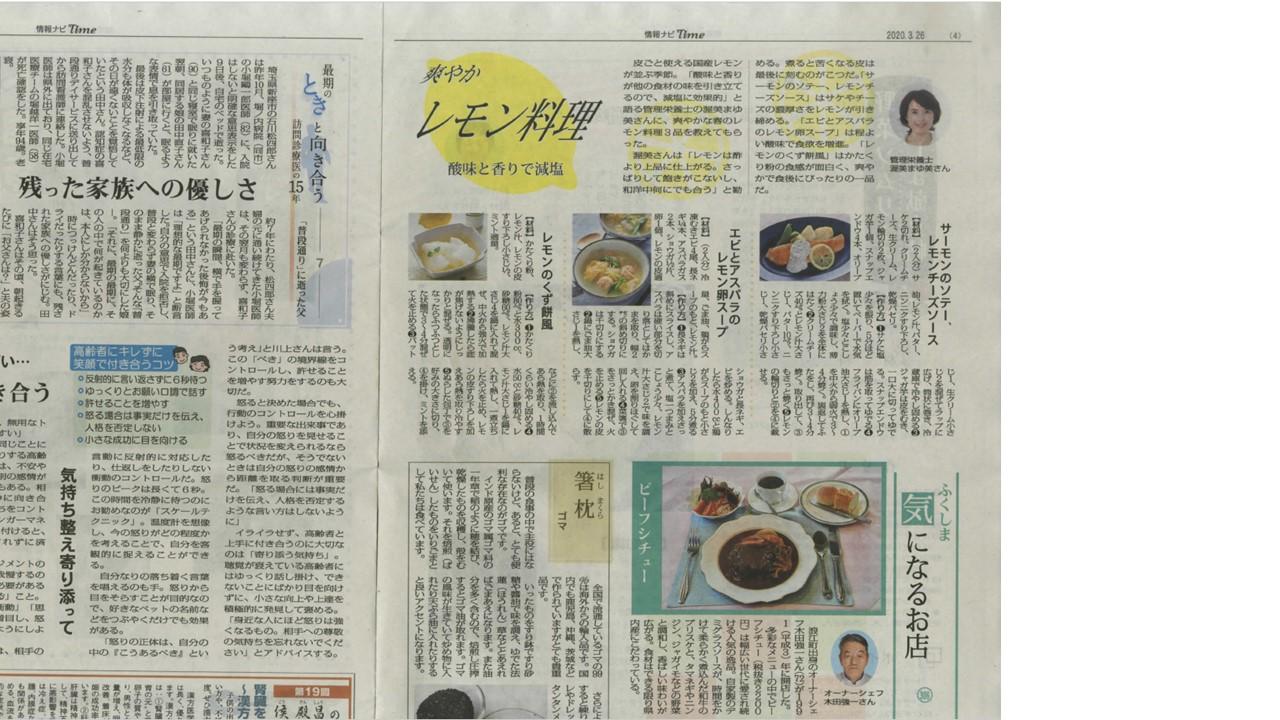 【掲載】レモン活用レシピ;山形新聞、京都新聞等全国新聞