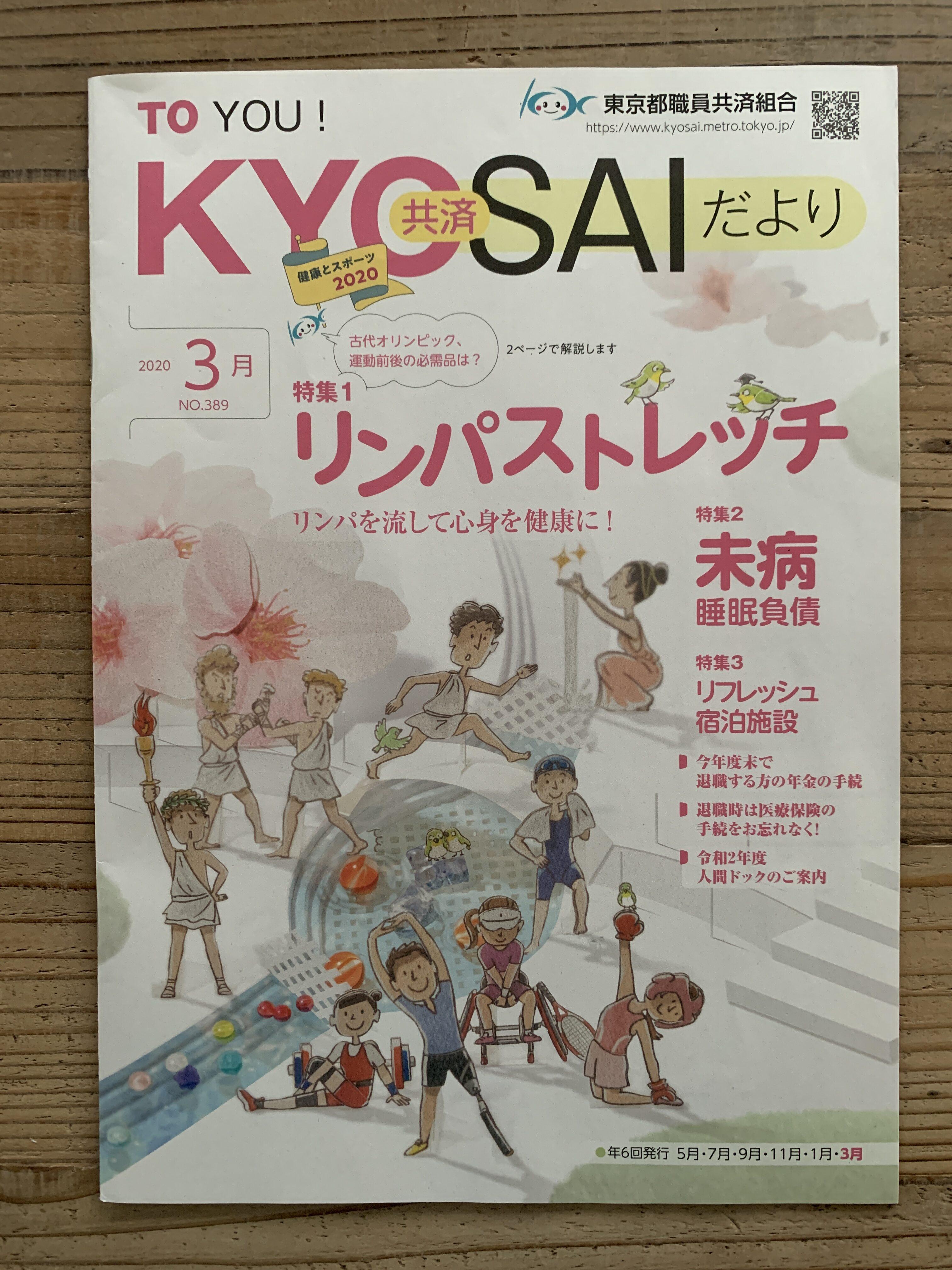 【掲載】KYOSAIだより「豚と筍、アスパラの甘みそ炒め」