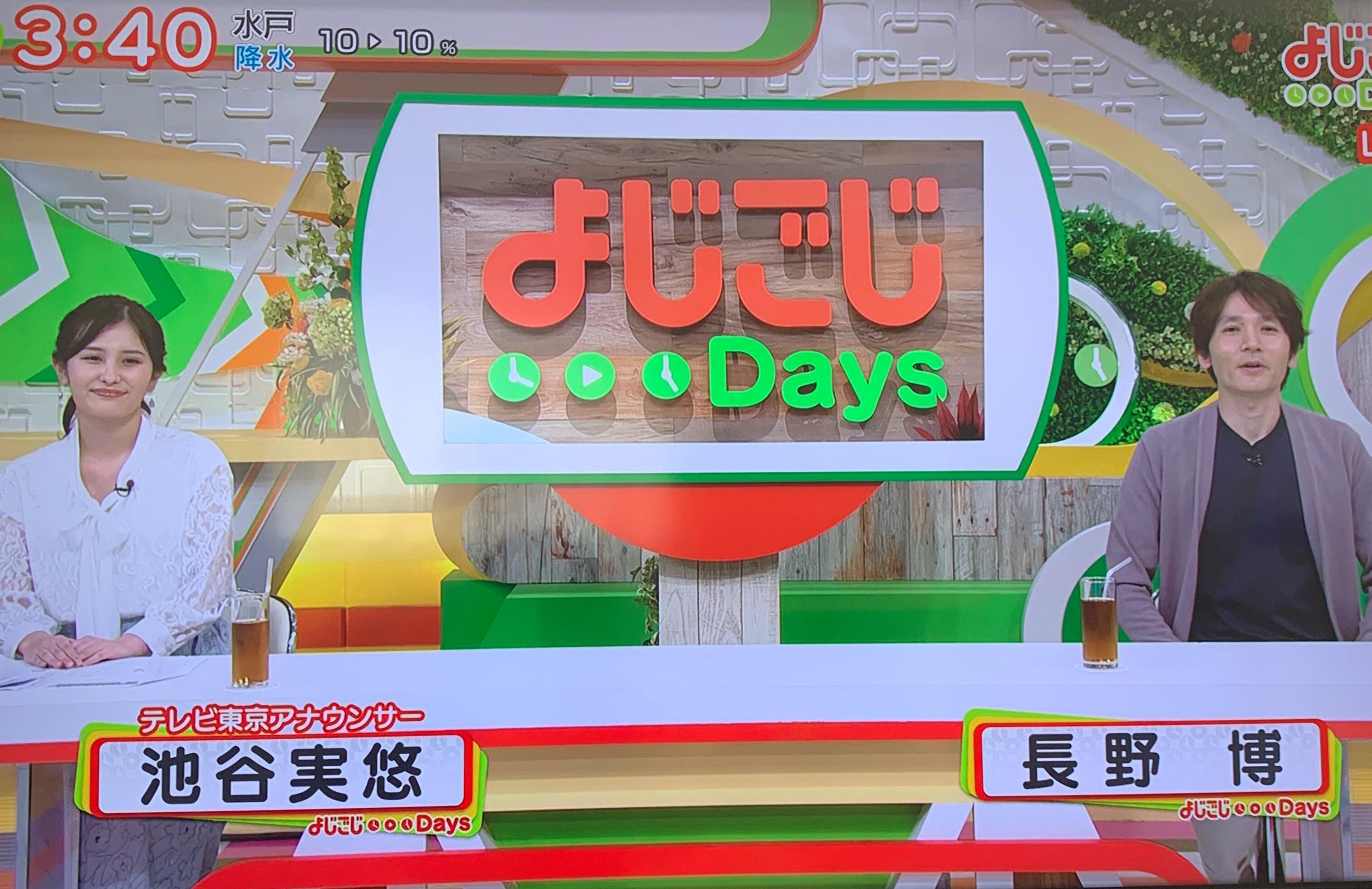 【テレビ出演でした】テレビ東京「よじごじDays」コロナ太り対策がっつりヘルシーレシピ
