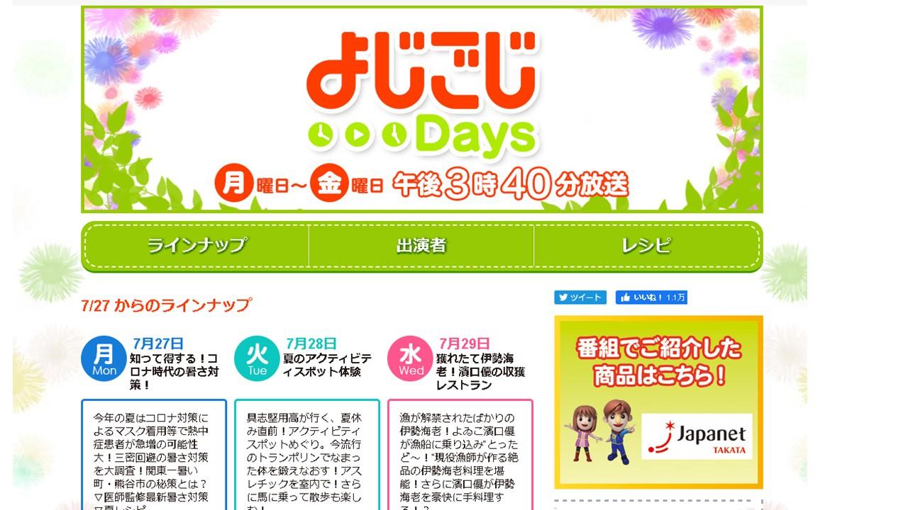 【テレビ出演のお知らせ】7/27(月)テレビ東京「よじごじDays」