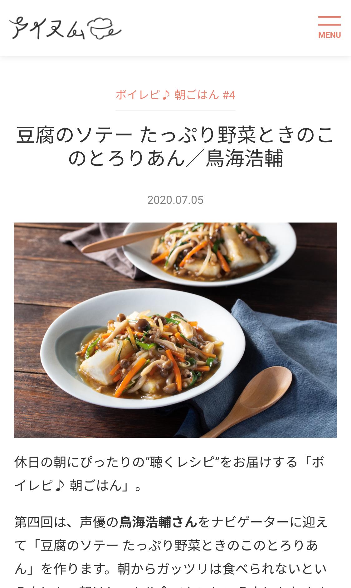 【料理監修】アイスムボイレピ♪朝ごはん「豆腐のソテー たっぷり野菜ときのこのとろりあん/鳥海浩輔さん」