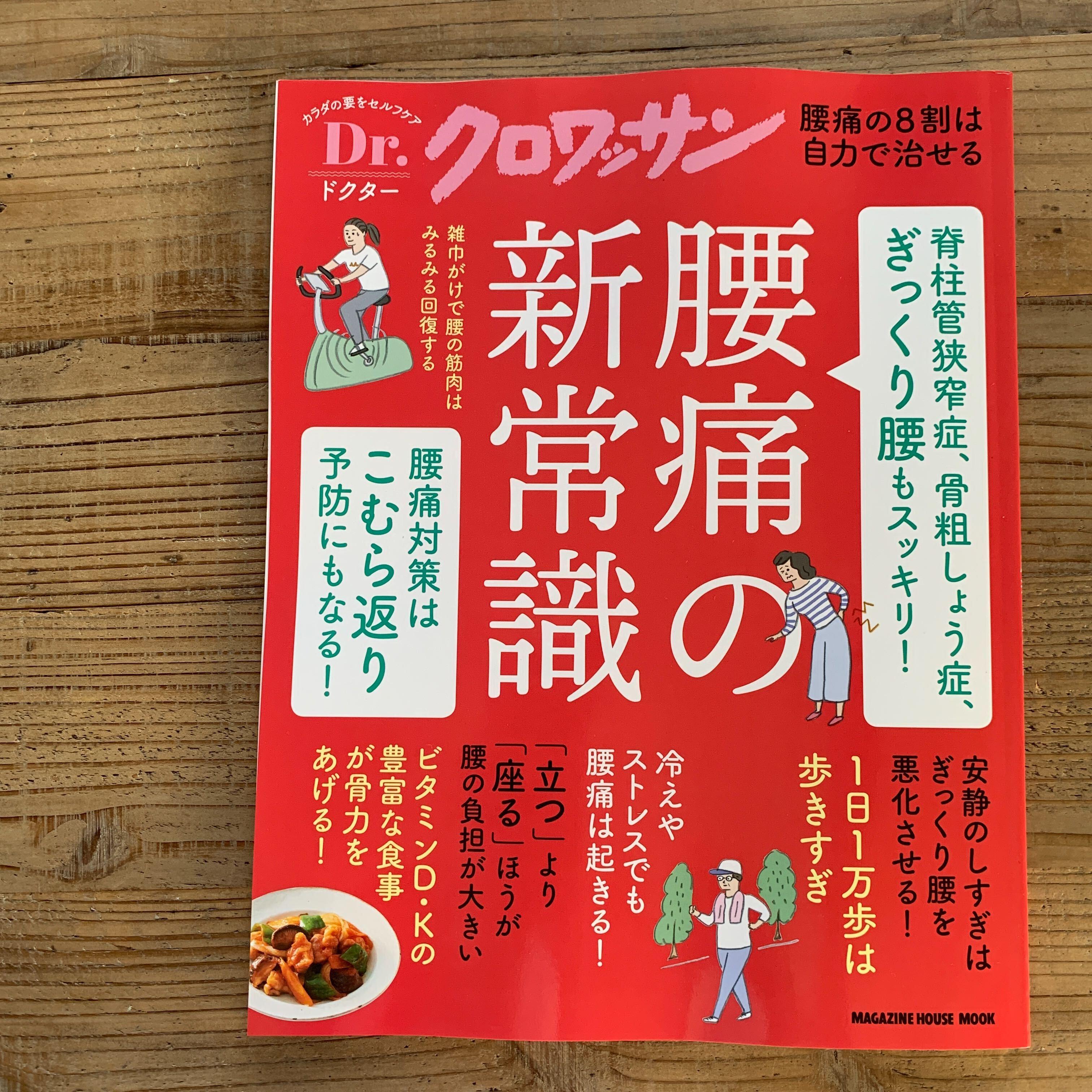 【掲載】Dr.クロワッサン「腰痛の新常識」筋肉と骨づくりに役立つレシピ