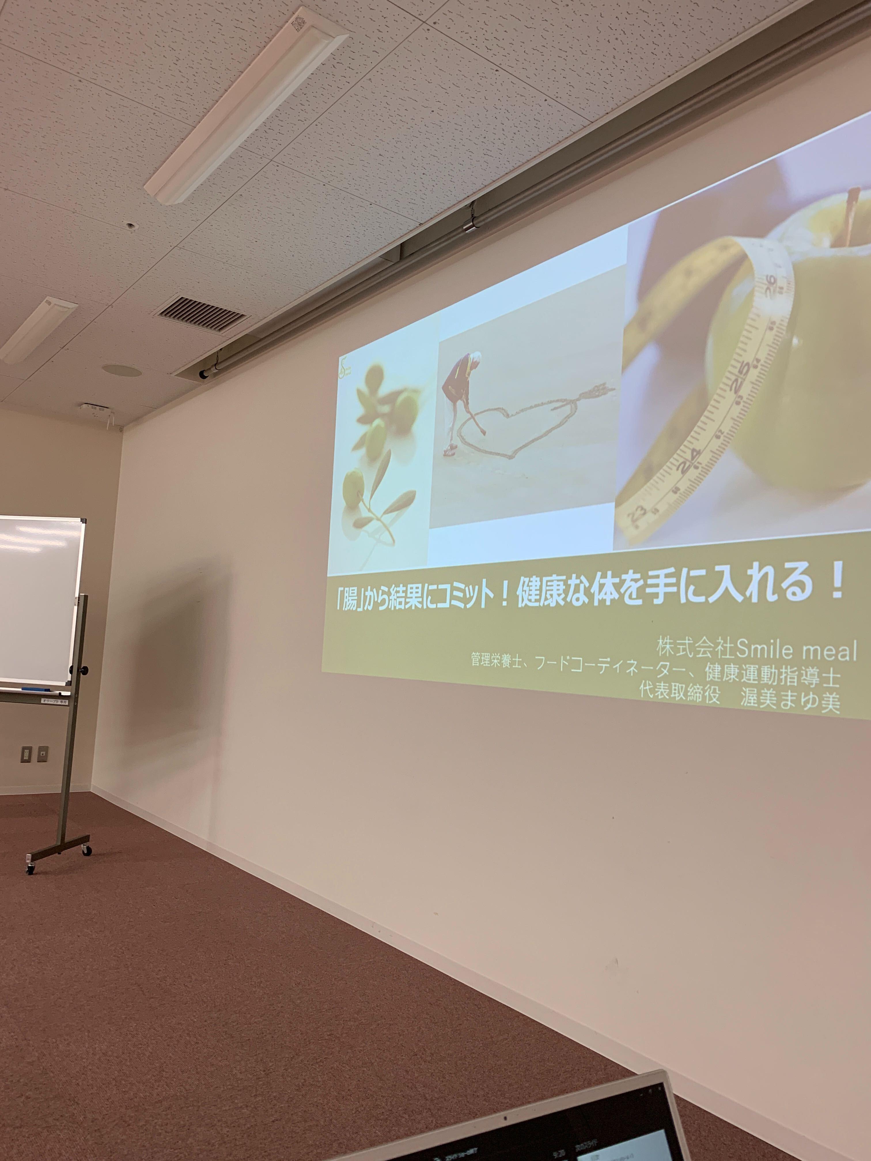 【健康セミナー講師】「腸」から健康な体を手に入れる!