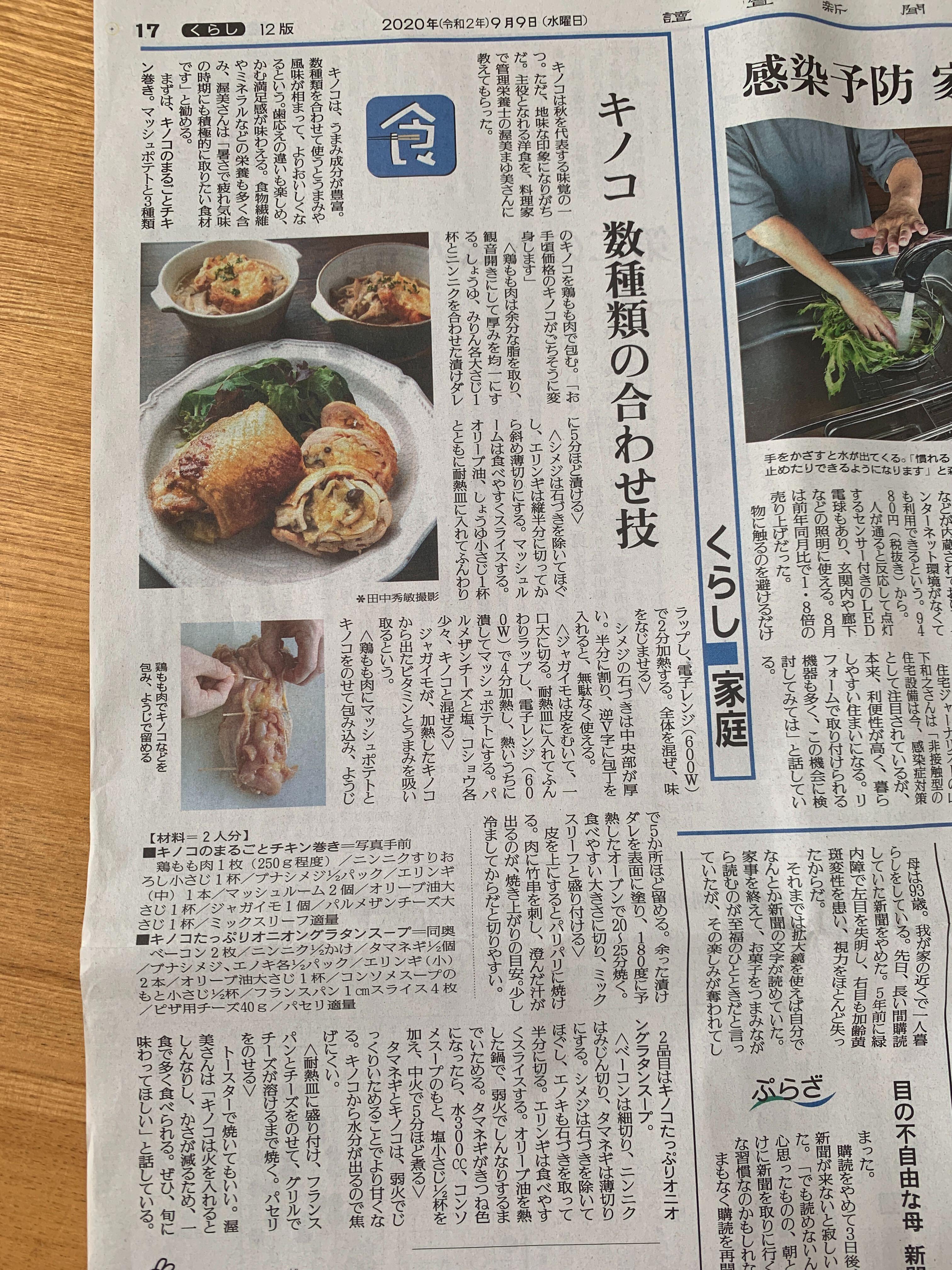 【掲載;読売新聞】ごちそうきのこレシピ(旨味を増やすコツ)