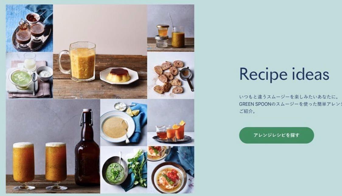【レシピ開発】GREEN SPOON スムージーアレンジレシピ