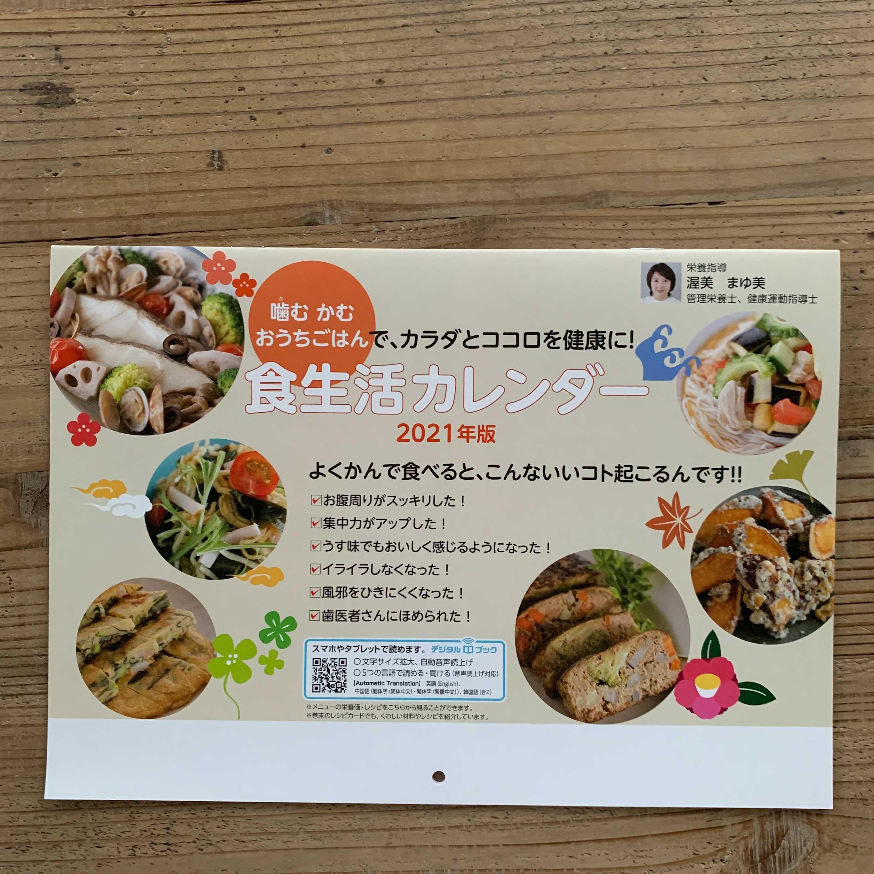 【レシピ開発】食生活カレンダー「噛むかむおうちごはん」