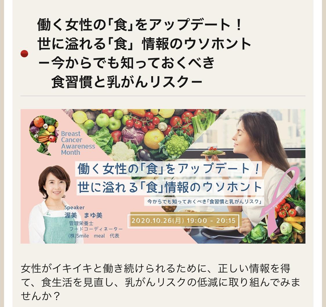【セミナー講師】働く女性のための食と健康情報