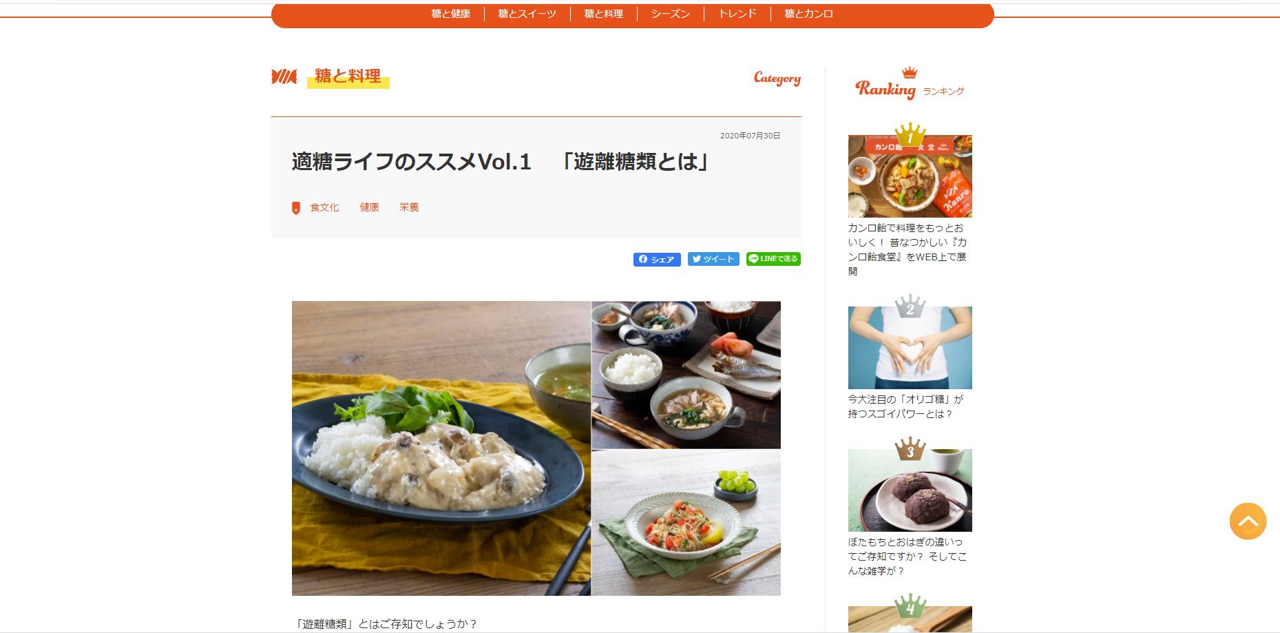 【コラム掲載】「レンチン味噌汁」カンロ株式会社様「適糖ライフのススメ」